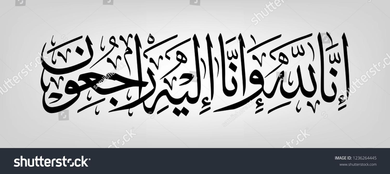 Arab Innalillahi Wa Innailaihi Rojiun Png