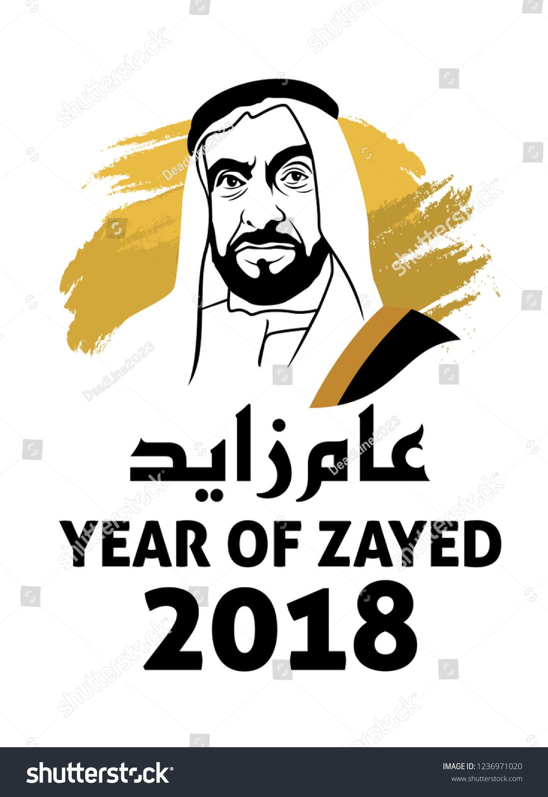 Dubai Uae December 2 2018 Text Stock Vector (Royalty Free) 1236971020