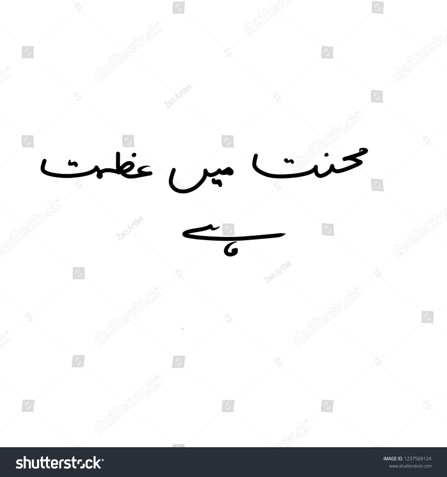 Hard Work Great Urdu Lettering Stock Illustration 1237569124