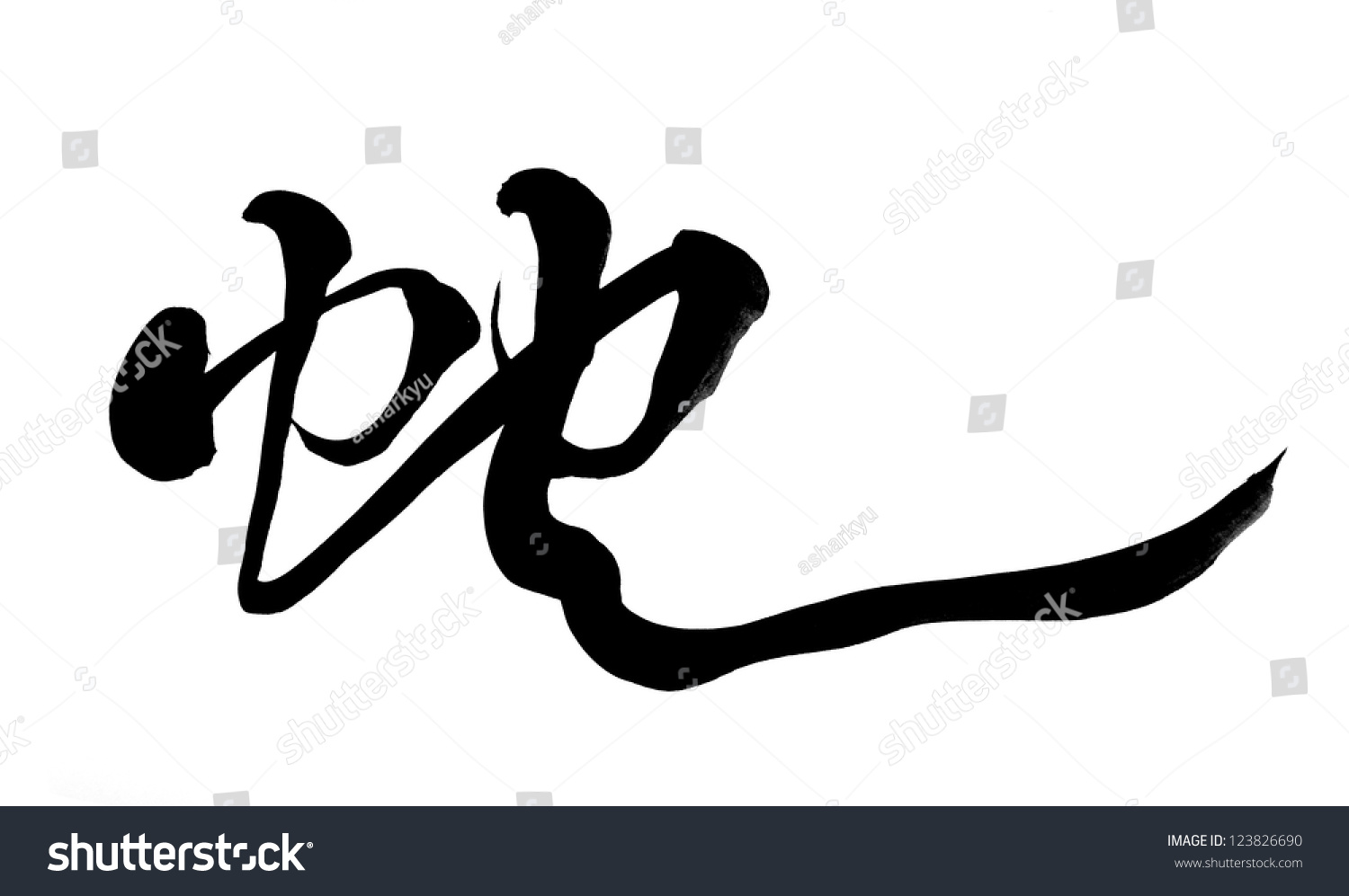Chinese Calligraphy Mean 2013 Year Of The Snake Stock