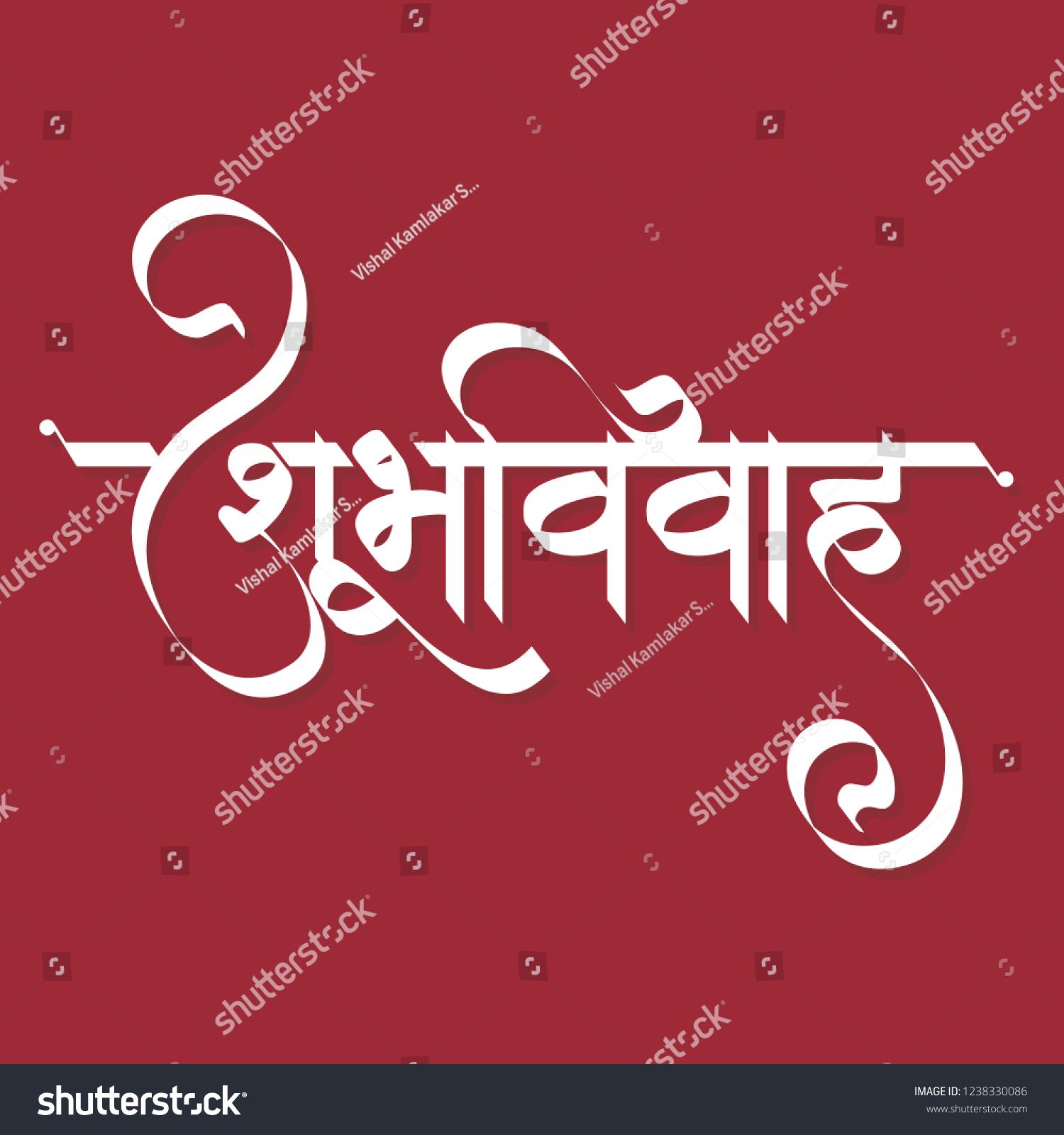 Marathi Calligraphy Happy Wedding Message Marathi Stock Vector