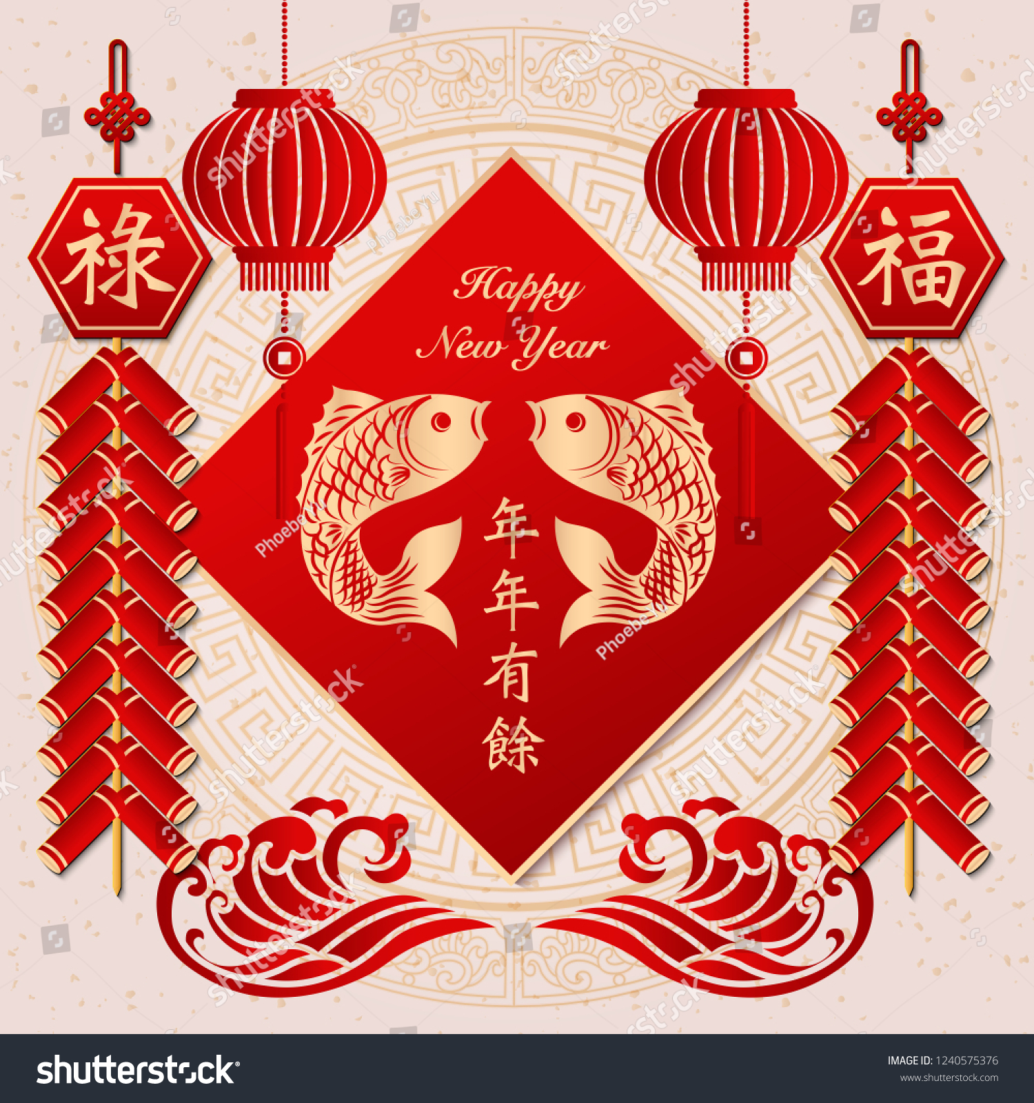 Happy Chinese New Year Retro Elegant Stock Vector (Royalty