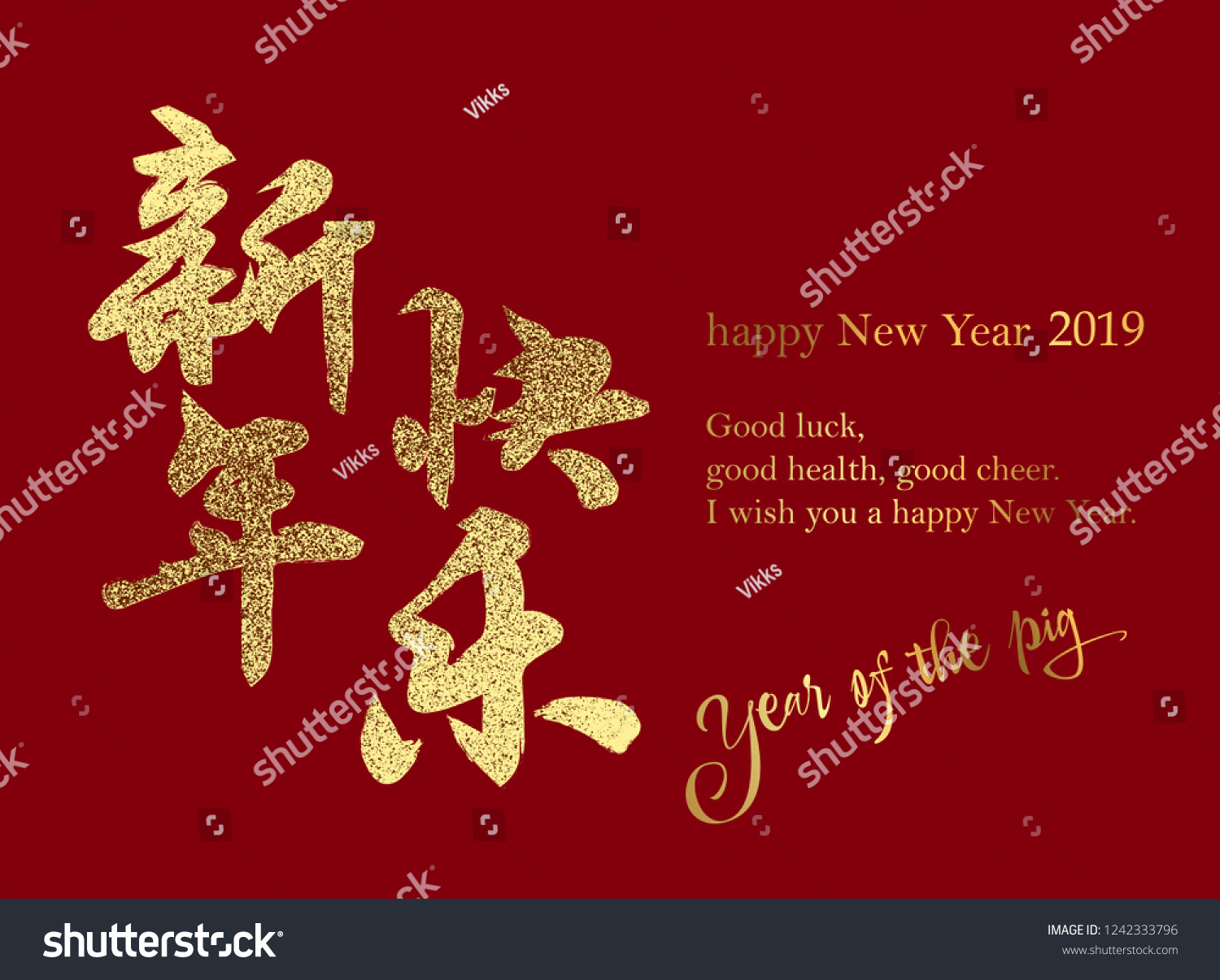 happy chinese new year 2019 new year greeting card with golden glitter text on