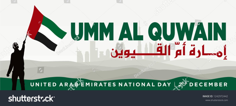 Image result for Umm Al Quwain name
