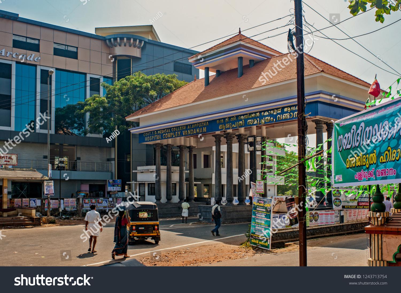 T D Medical College Alappuzha Kerala Stock Photo Edit Now 1243713754