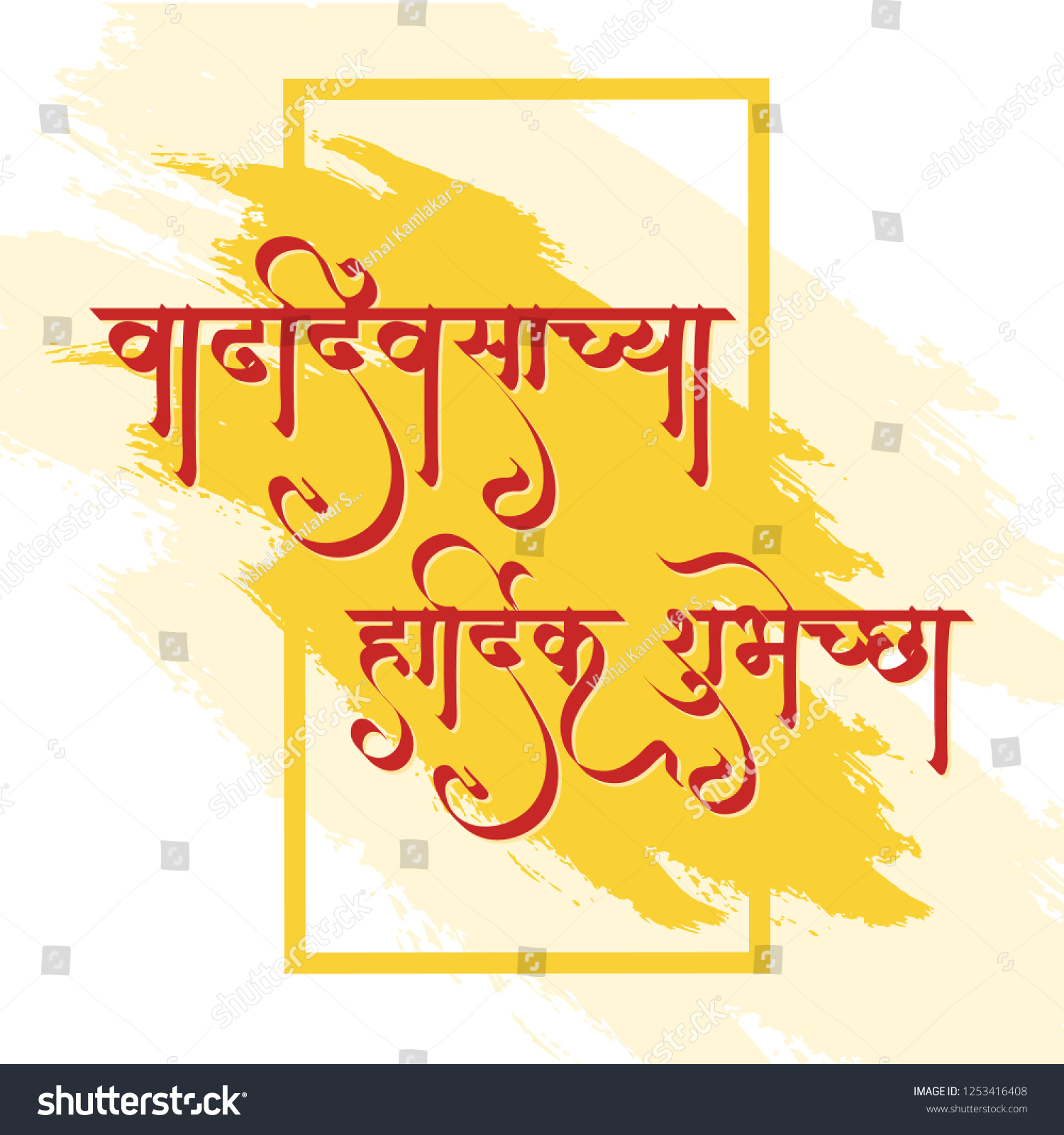 Marathi Calligraphy Vaddivsacha Hardik Shubhechha Happy Birthday Wishes Message