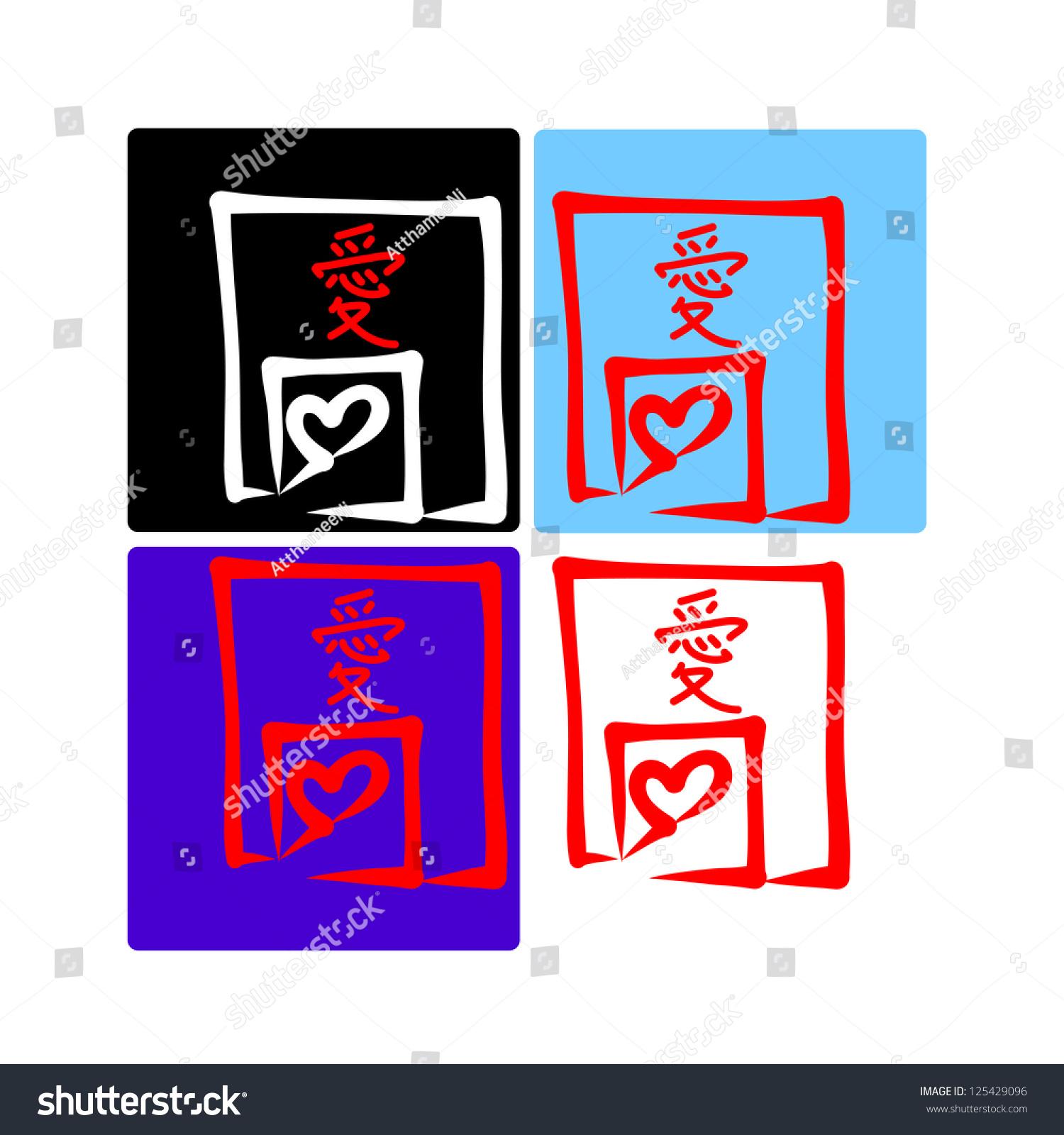 Love heart symbol handdrawn sketch chinese stock vector 125429096 love and heart symbol hand drawn sketch chinese character design buycottarizona