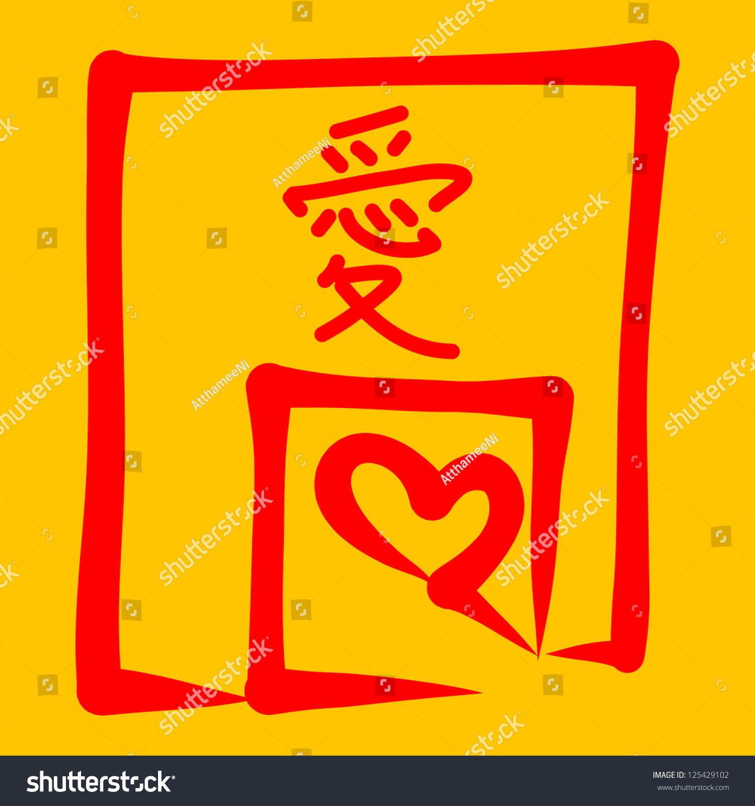 Love heart symbol handdrawn sketch chinese stock vector 125429102 love and heart symbol hand drawn sketch chinese character design buycottarizona