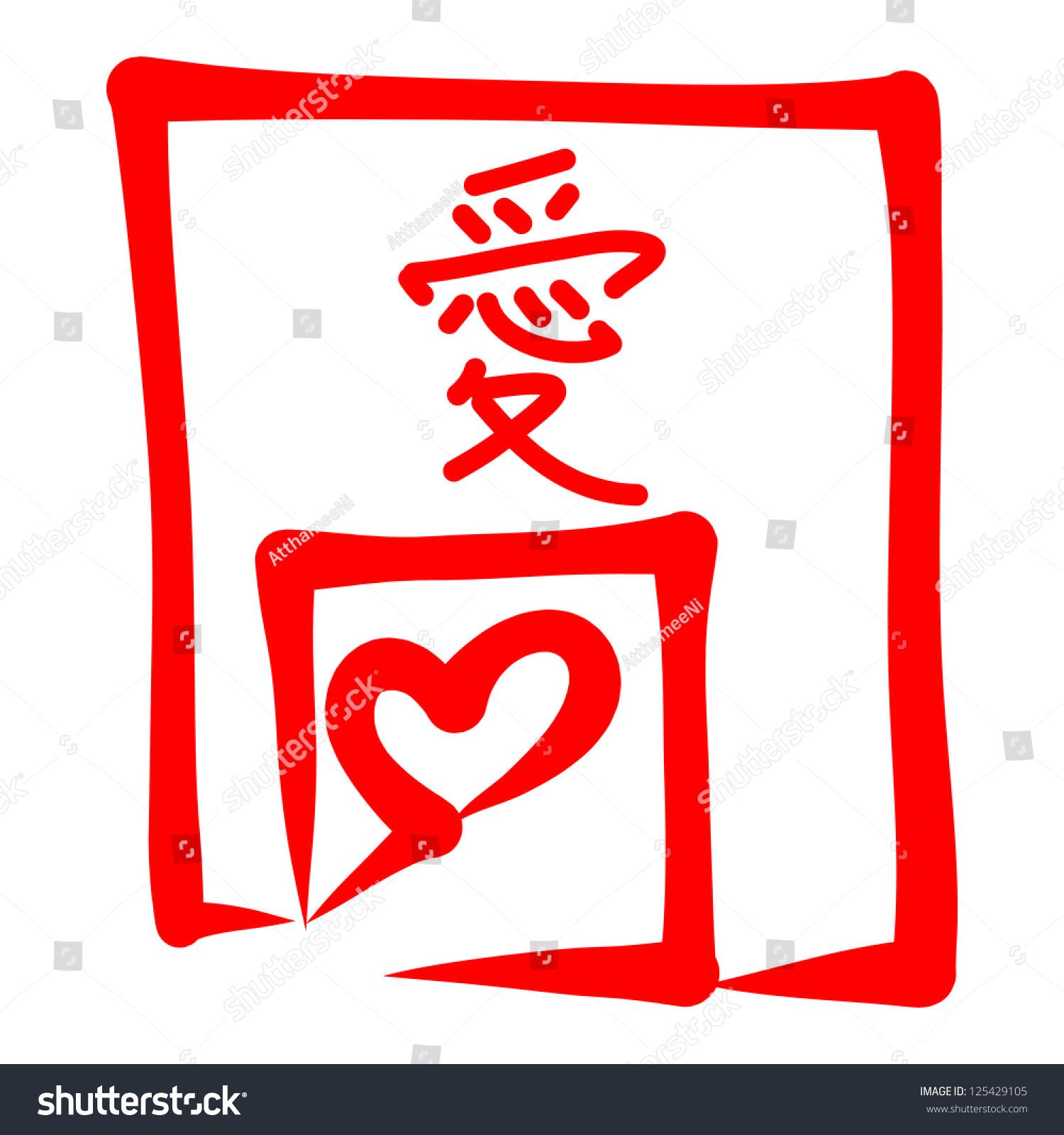 Love Heart Symbol Handdrawn Sketch Chinese Stock Vector Royalty