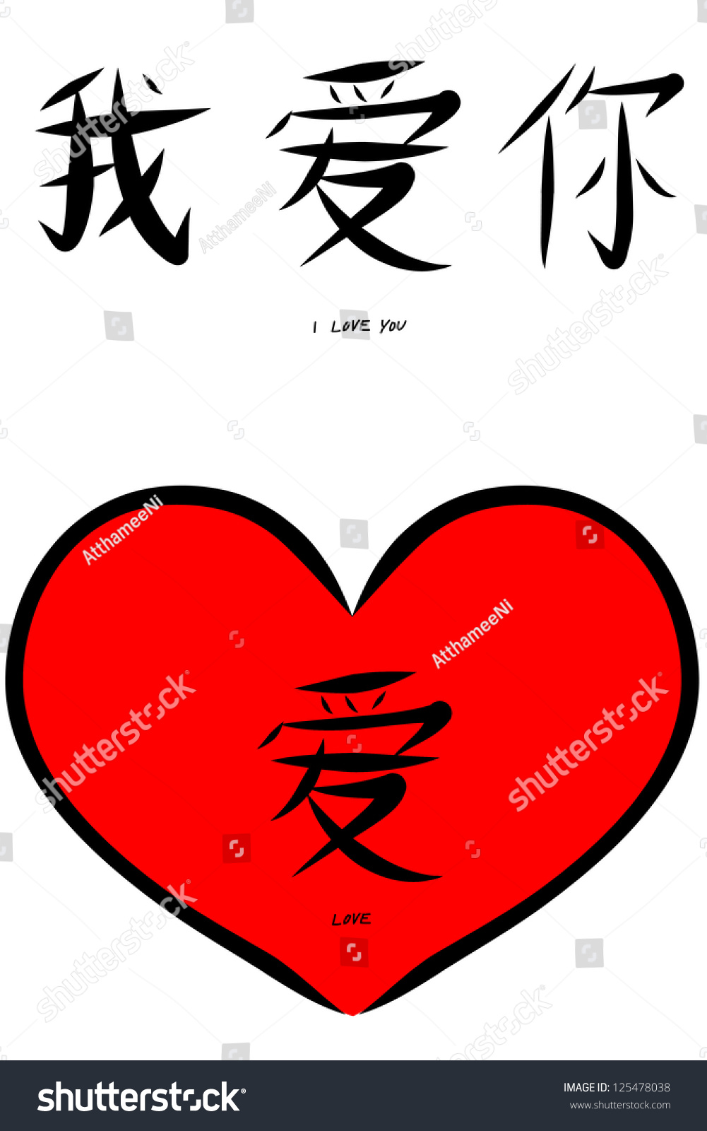 Chinese Character Love You Handdrawn Red Stock Vector Royalty Free