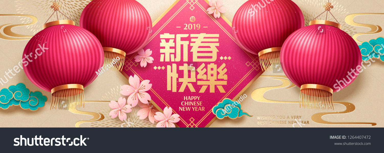 Lunar Year Banner Lanterns Sakuras Paper Stock Vector