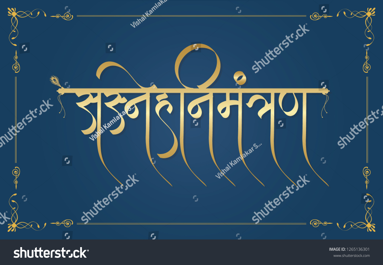 Marathi Calligraphy Invitation Invitation Card Invitation