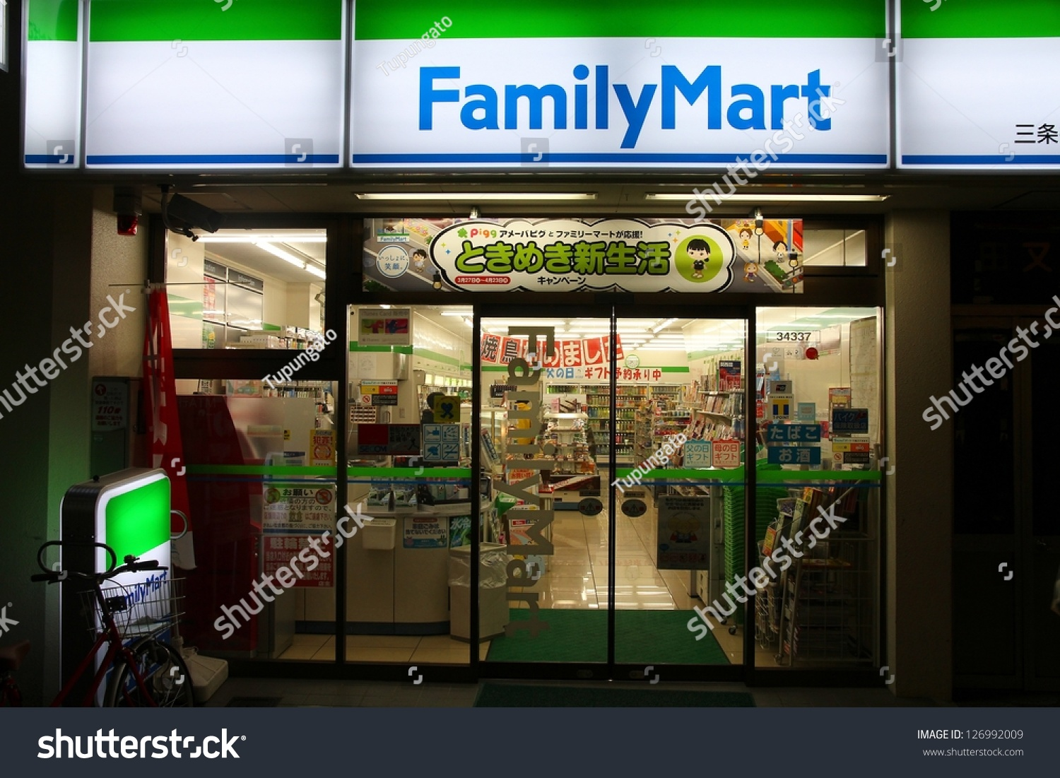 Kyoto japan april 17 family mart stock photo 126992009 for Convenience store exterior design