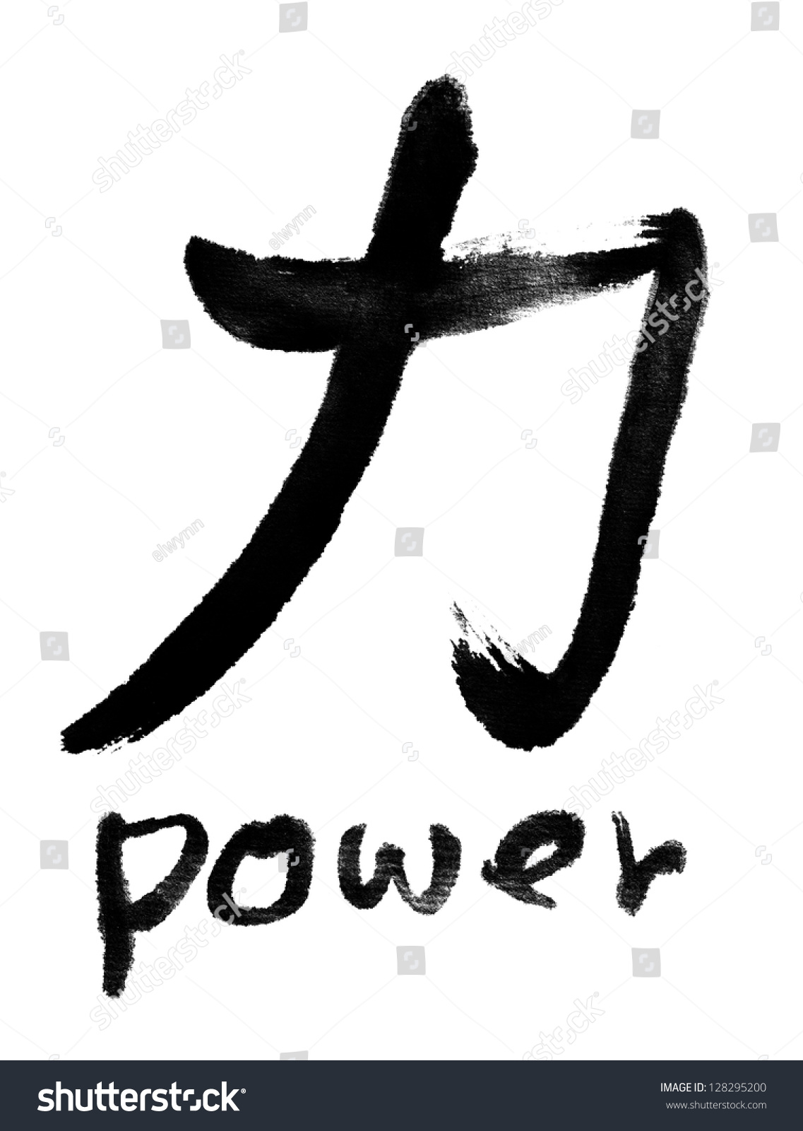 Chinese Calligraphy Word Power Stock Illustration 128295200