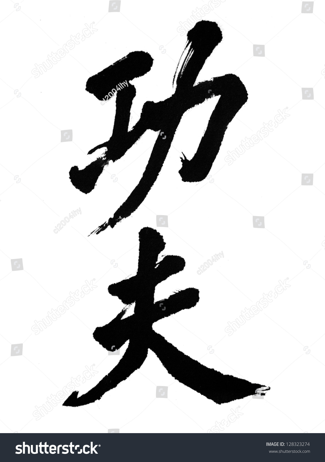 Chinese Characters Gongfu Means Kung Fu Stock Photo Edit Now