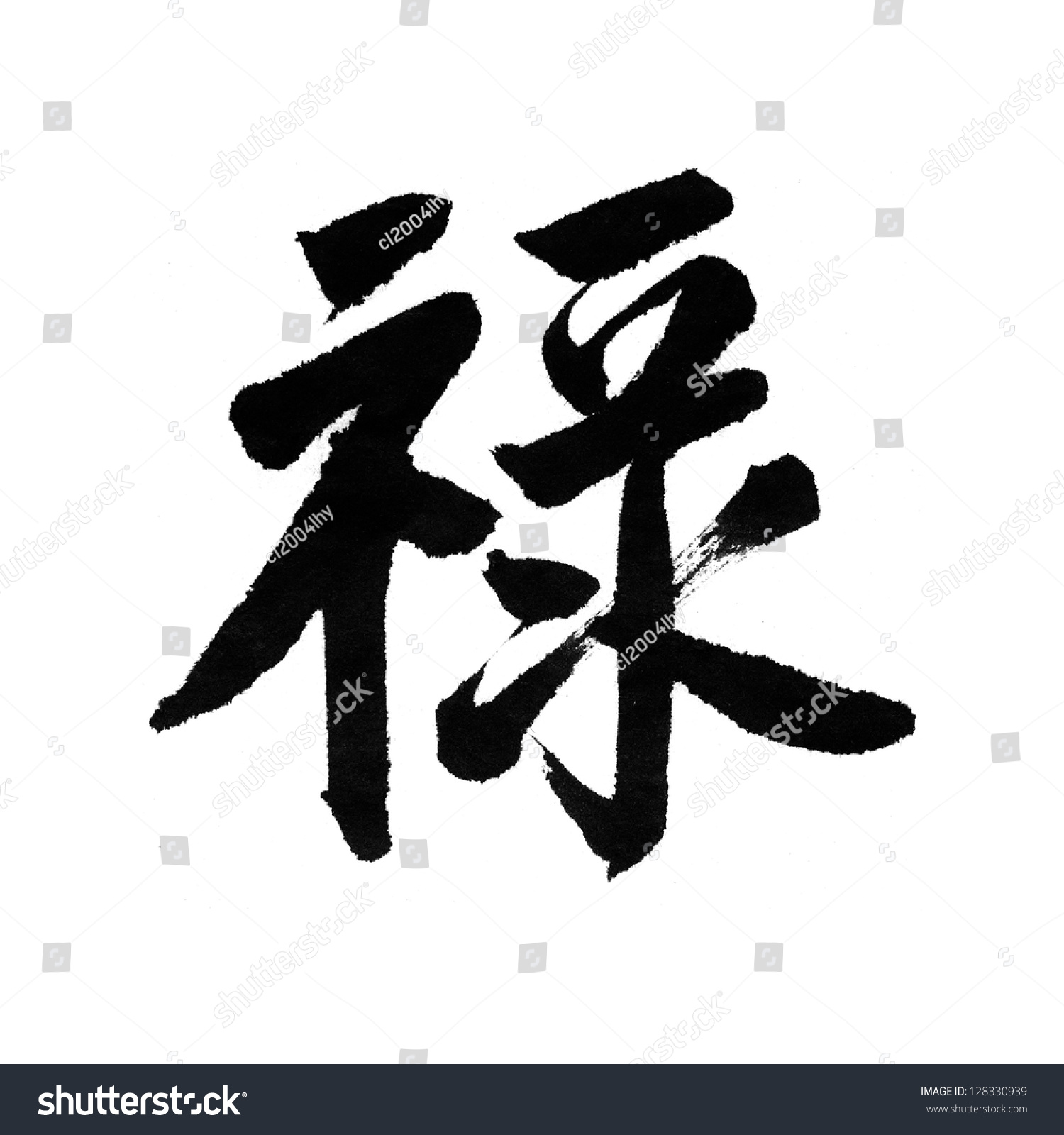 Chinese character lu means prosperity career stock photo Calligraphy as a career