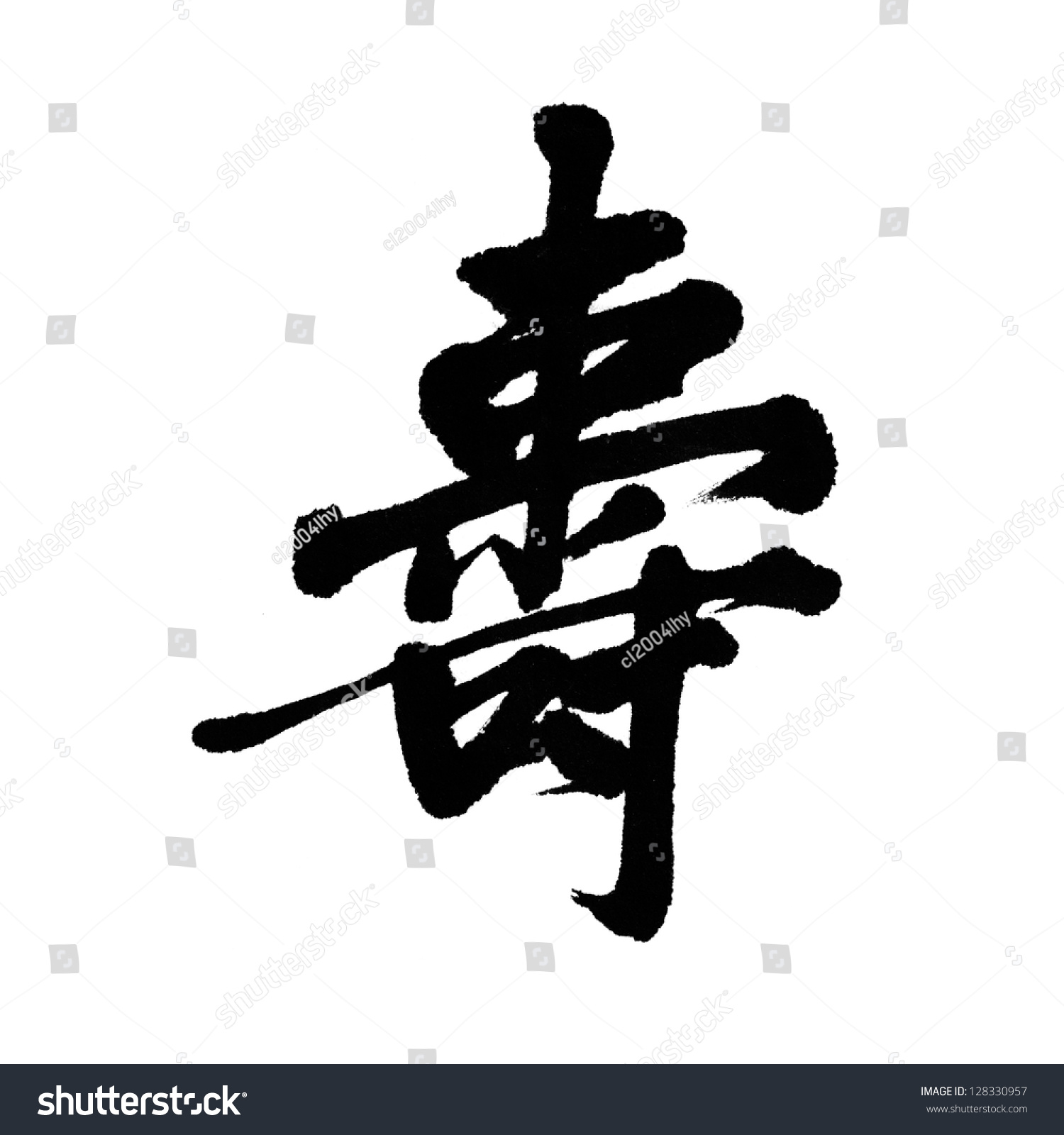 Chinese Characters Shou Means Longevity Stock Photo Edit Now