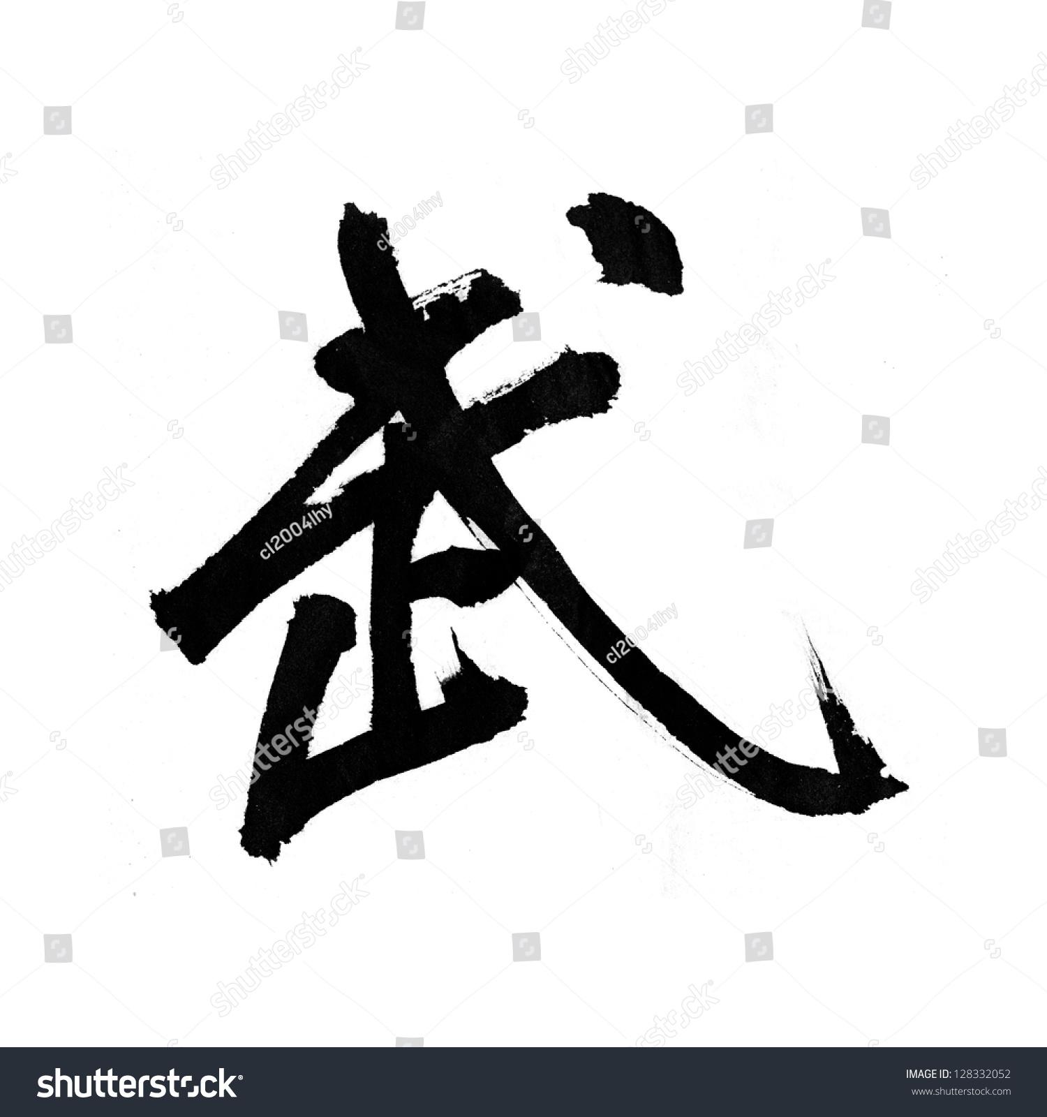 Black Hand Drawn Hieroglyphs Which Translation Is Sense Or Feeling