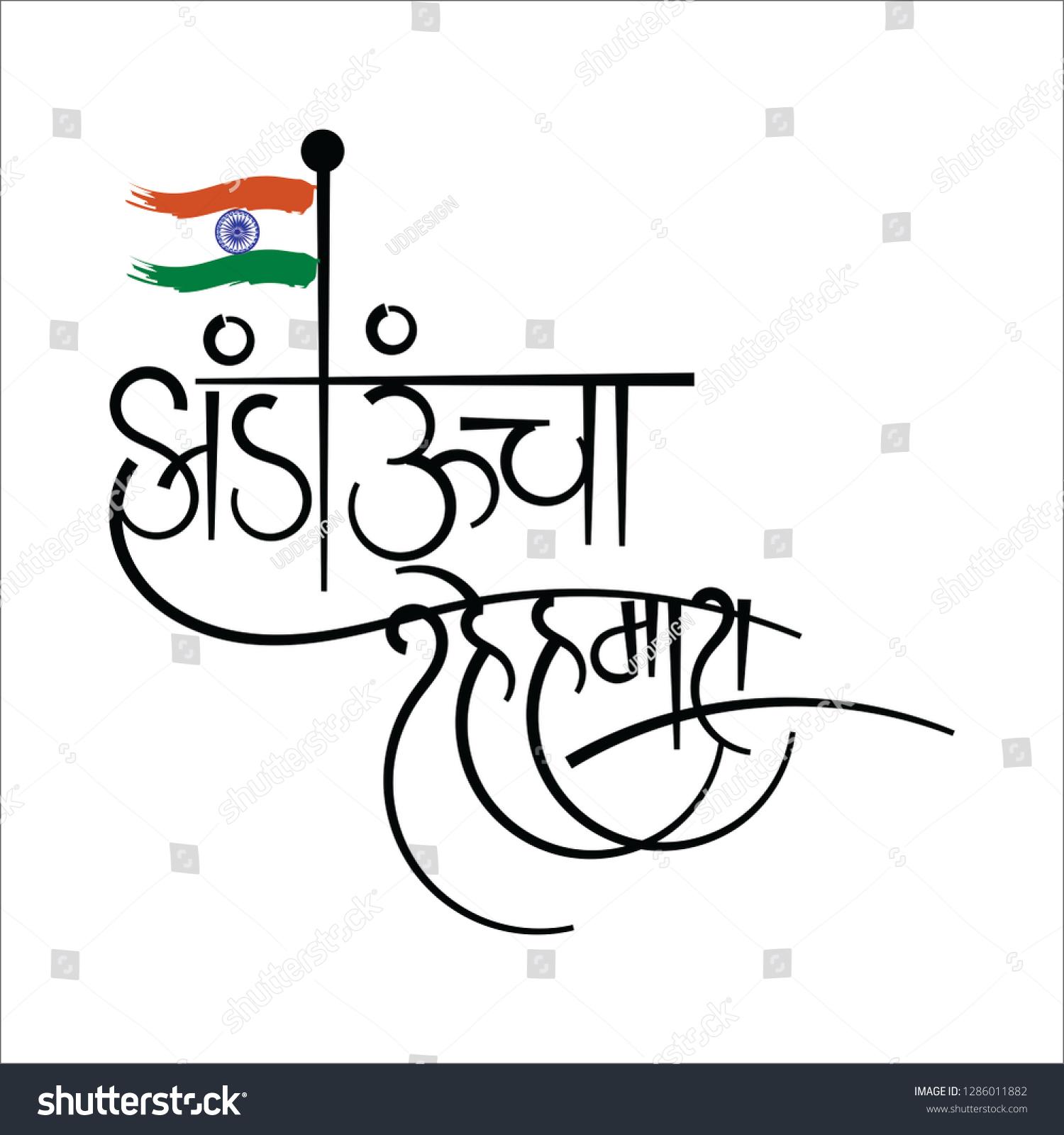 Stylish Hindi Text Jhanda Uncha Rahe Stock Vector Royalty Free 1286011882