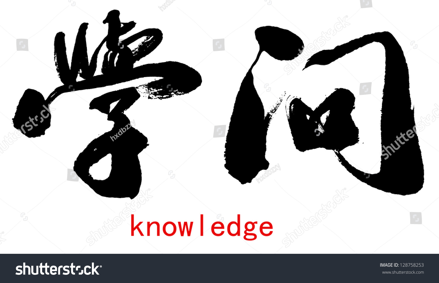 Illustration black chinese calligraphy word knowledge stock illustration of black chinese calligraphy word for knowledge buycottarizona Images