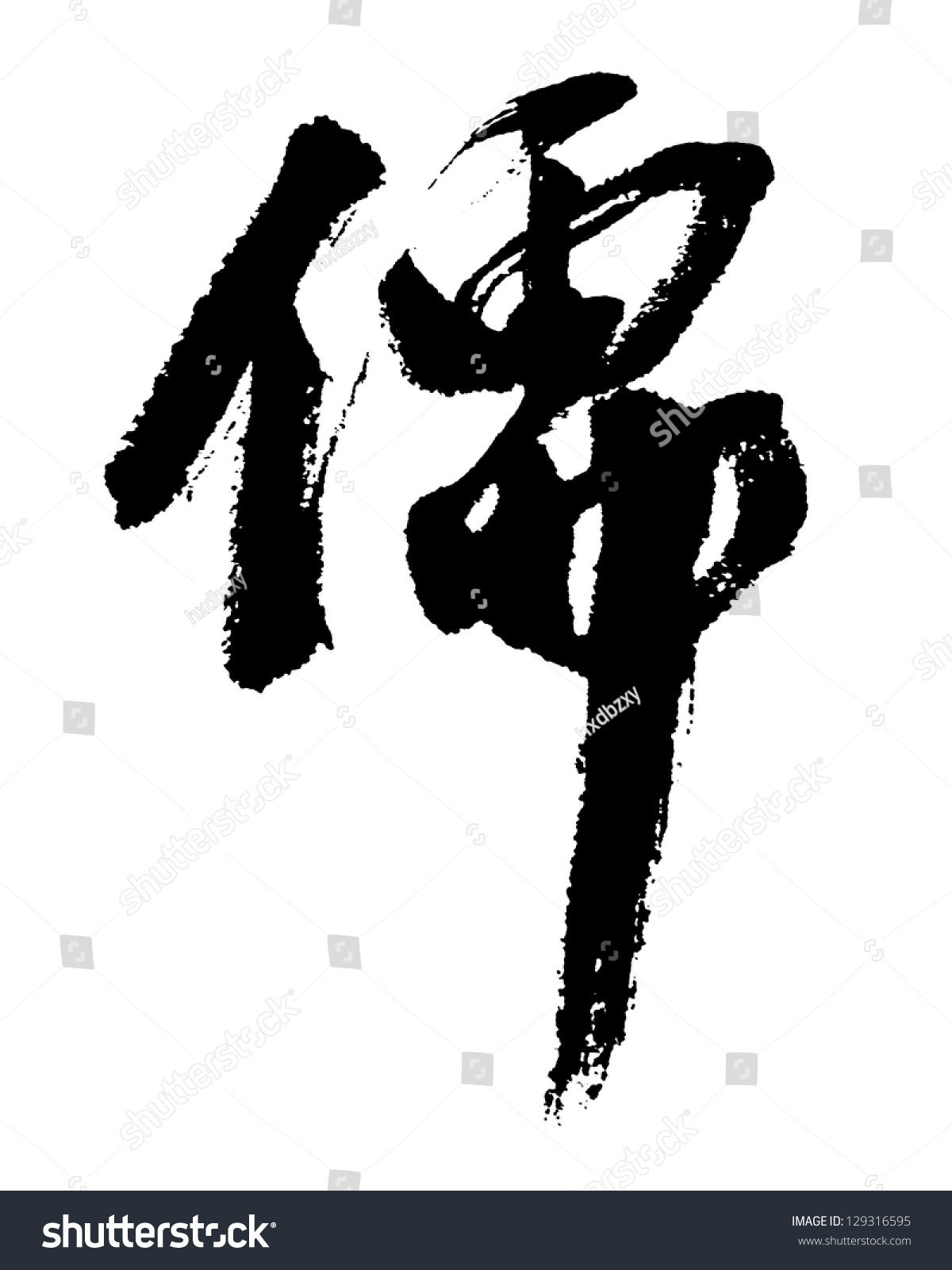 Illustration Black Chinese Calligraphy Word Confucianism Stock