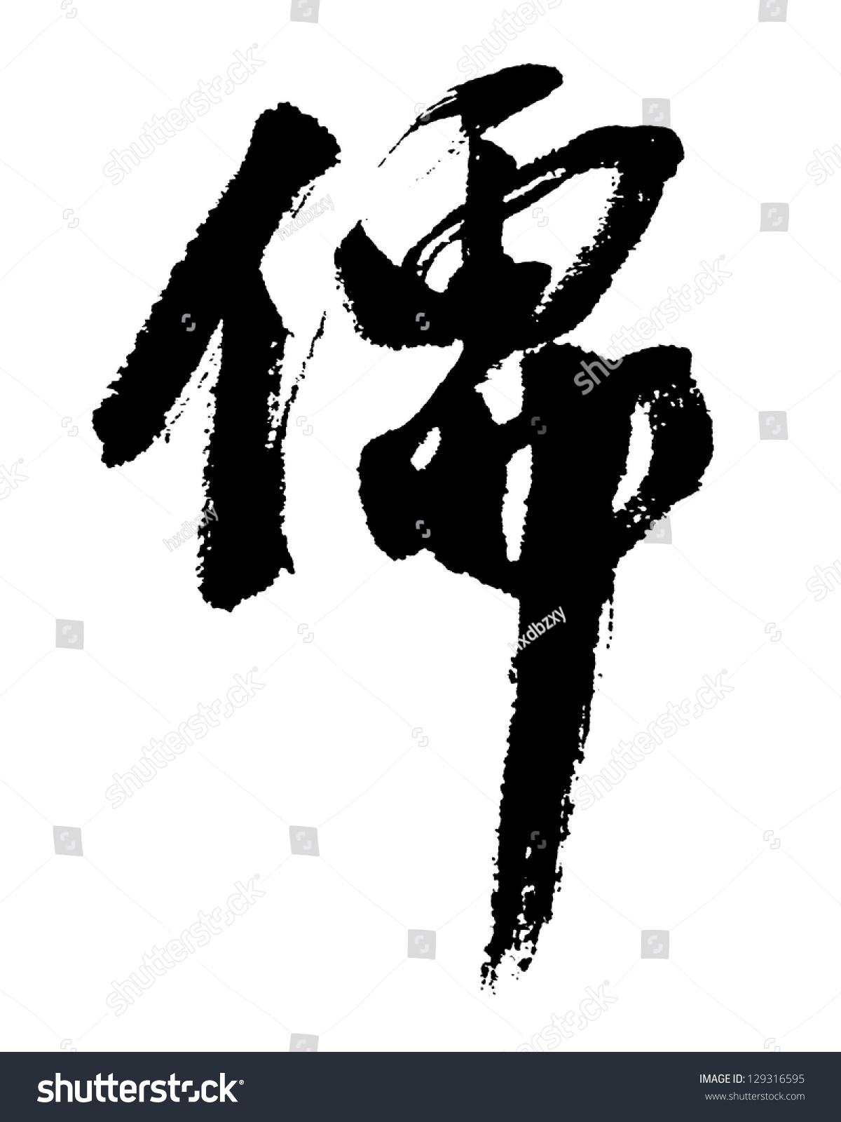 Illustration black chinese calligraphy word confucianism stock illustration of black chinese calligraphy word for confucianism biocorpaavc Images
