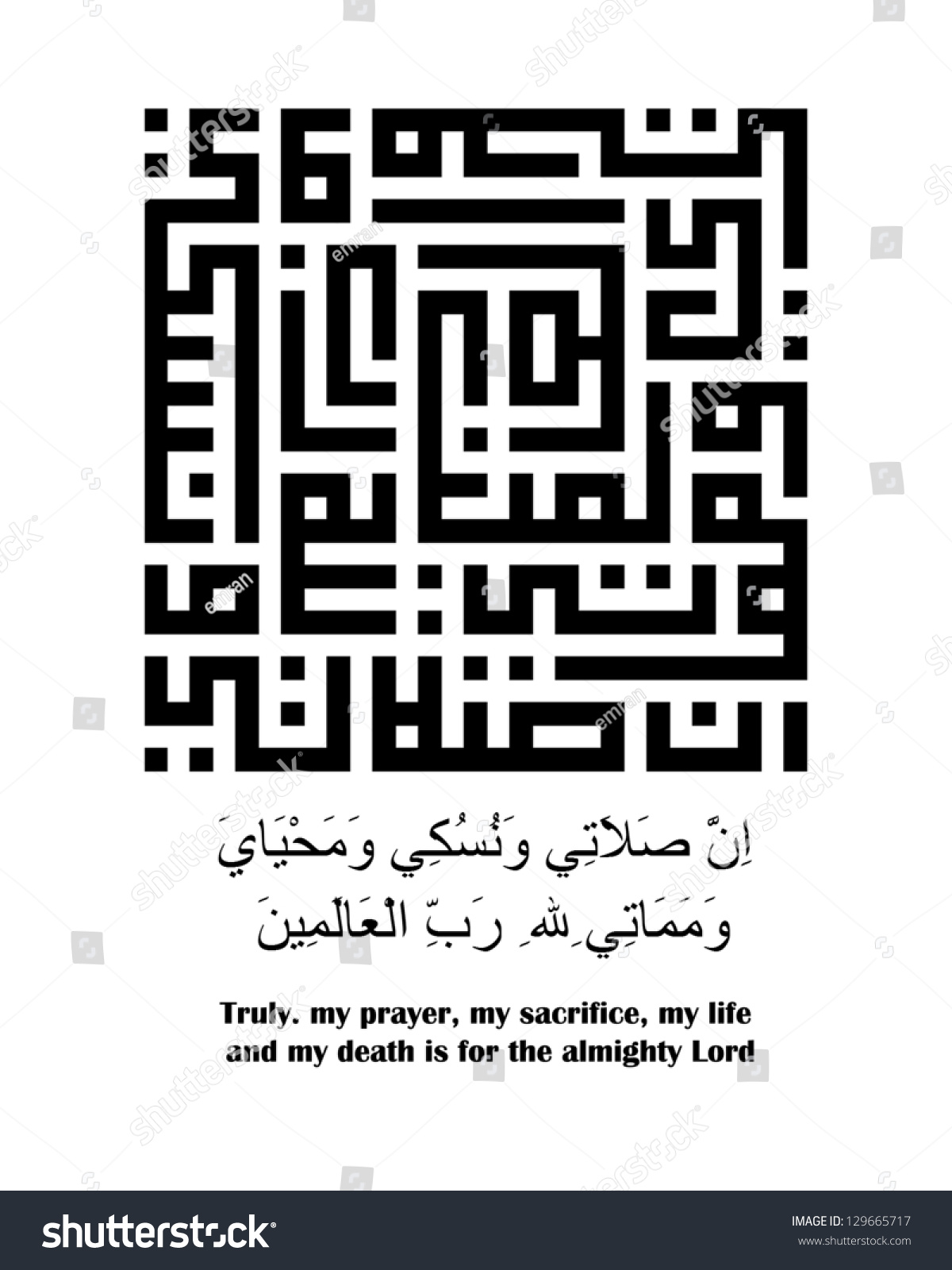A kufi square kufic murabba arabic calligraphy version