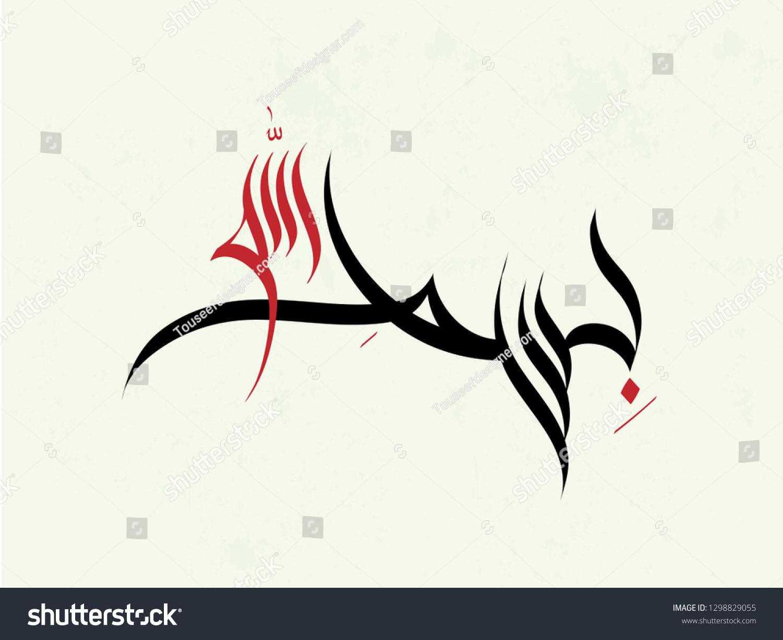 Arabic Calligraphy Bismillah First Verse Quran Stock Vector