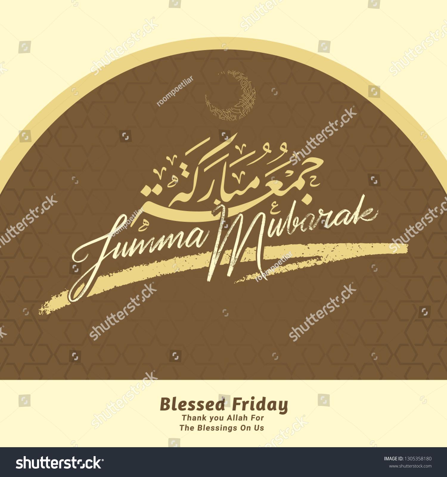 Jumma Mubarak Hand Lettering Arabic Calligraphy Stock Vector