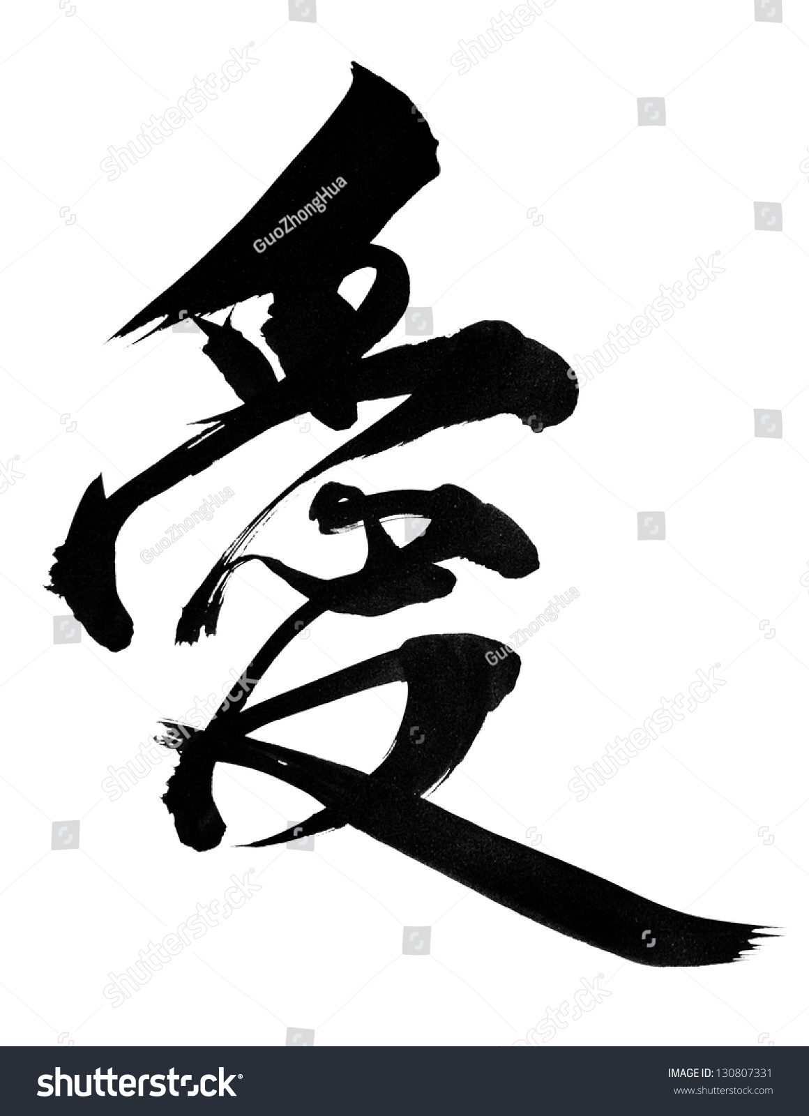 Traditional Chinese Calligraphy Love Isolated On Stock