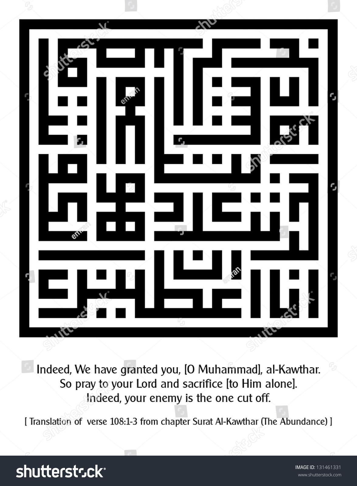 Kufi square murabba arabic calligraphy stock