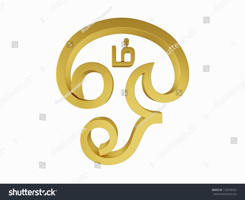 Hindu Om Icon Tamil Stock Illustration 133343552