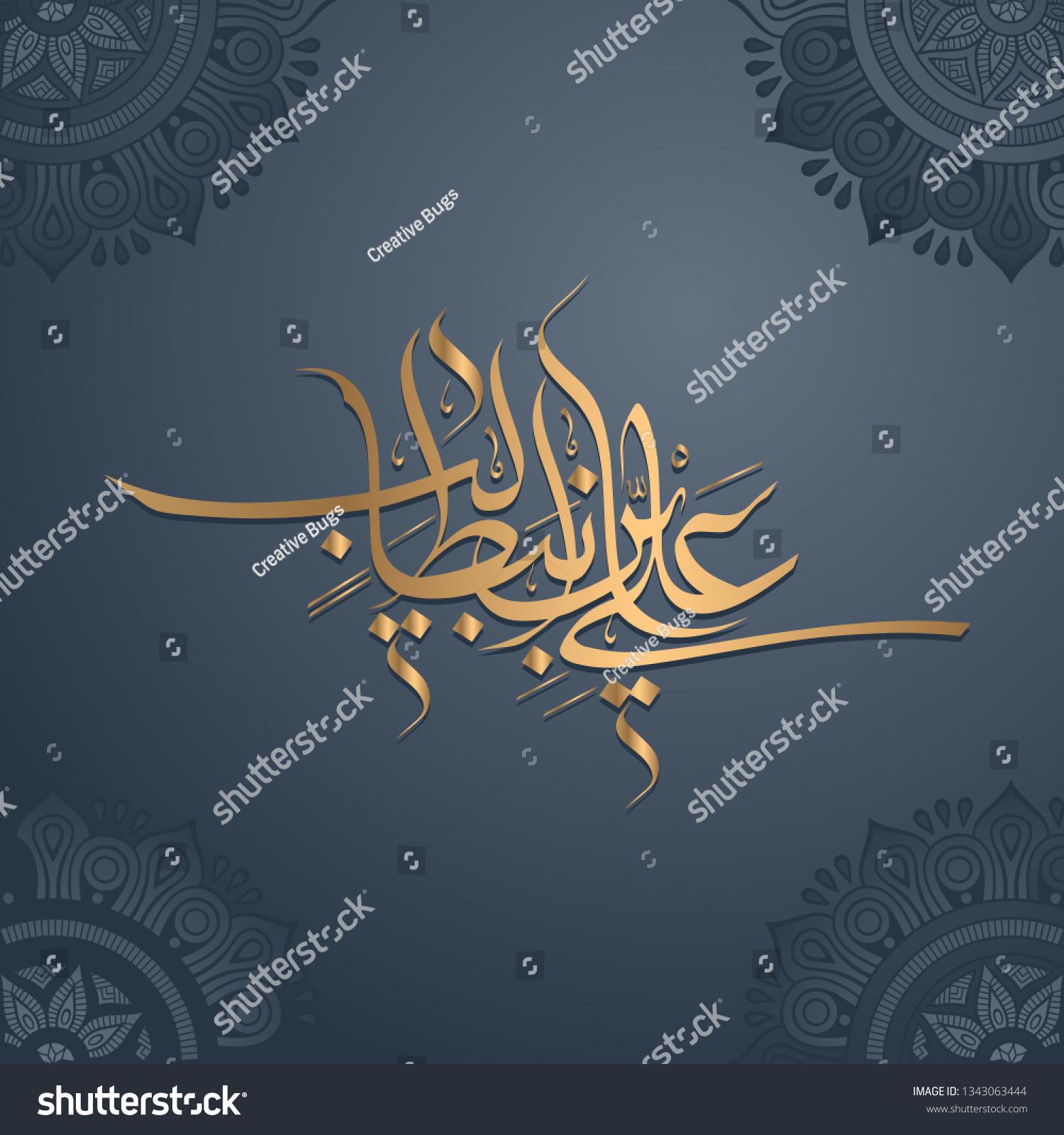Arabic Hazrat Ali Bin Abi Thalib Stock Vector (Royalty Free