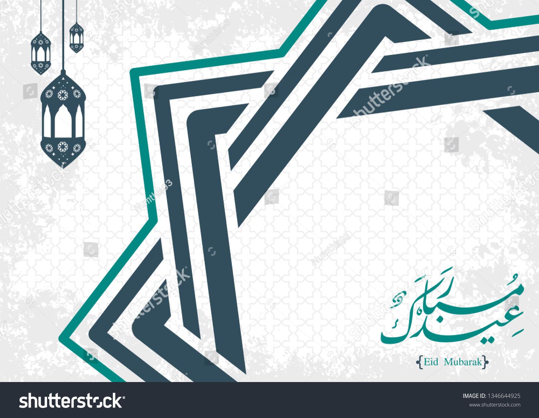 eid mubarak illustration islamic calligraphy muslims stock vector royalty free 1346644925 https www shutterstock com image vector eid mubarak illustration islamic calligraphy muslims 1346644925