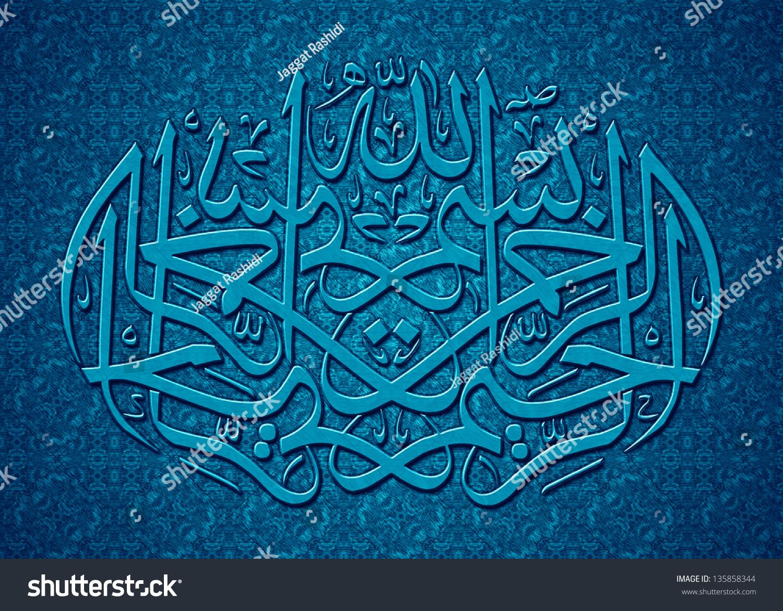 Bismillah In Name God 3d Arabic Stock Illustration