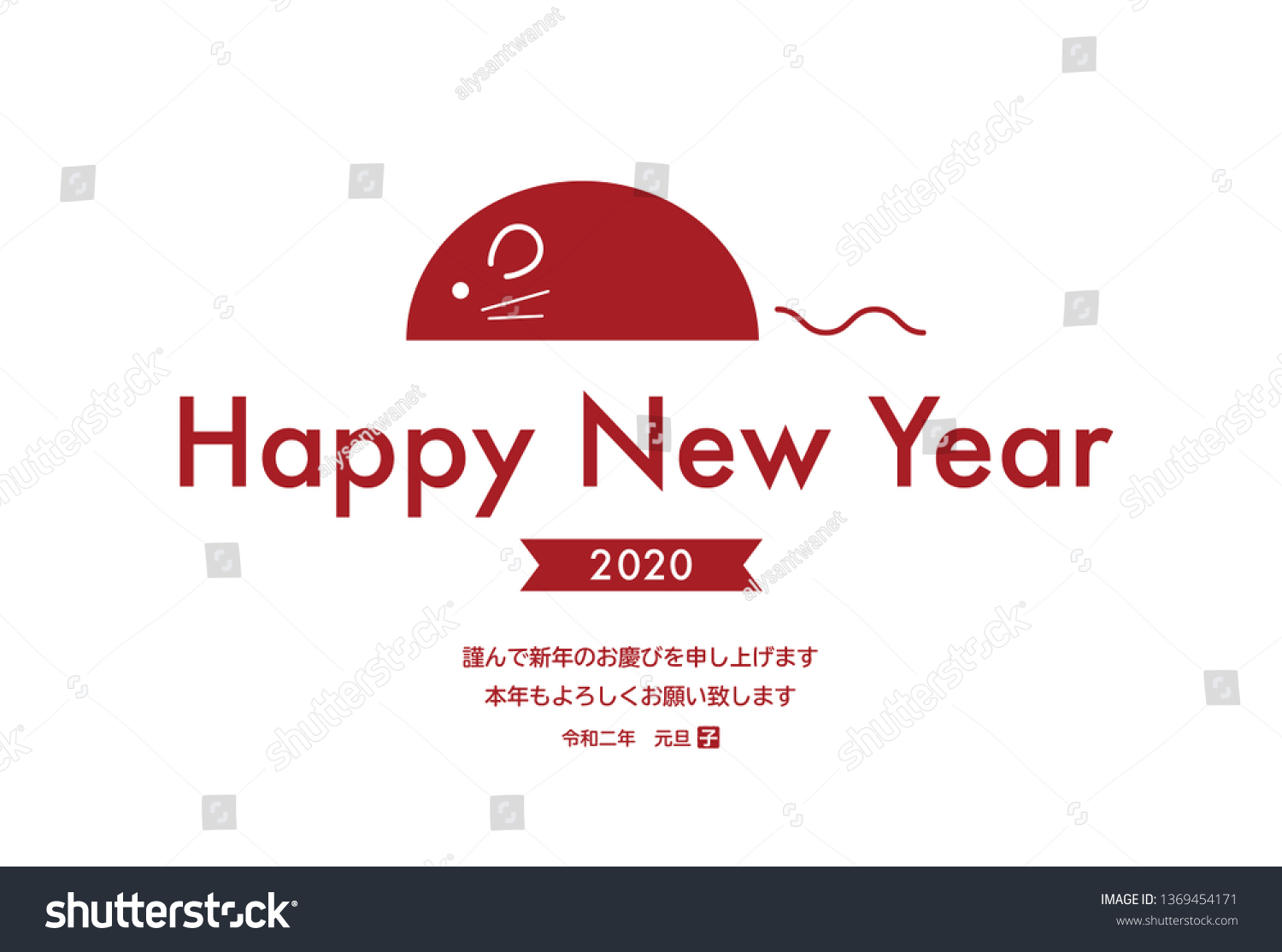 New Years Card Year Mouse Japanese Stock Vector (Royalty