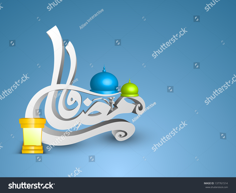 3d Arabic Islamic Calligraphy Text On Ramadan Kareem Or