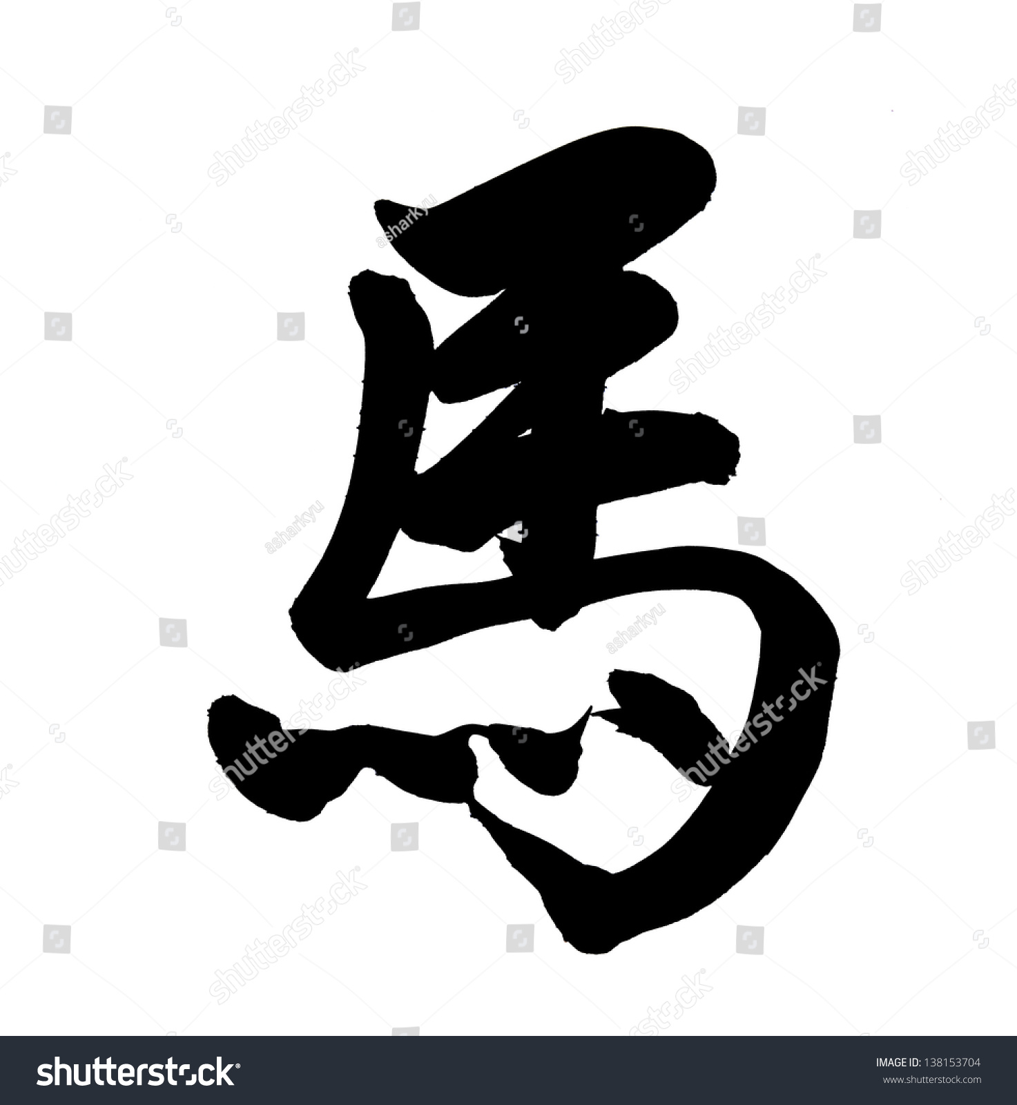 Chinese Calligraphy Word For Horse 2014 Is Year Of The