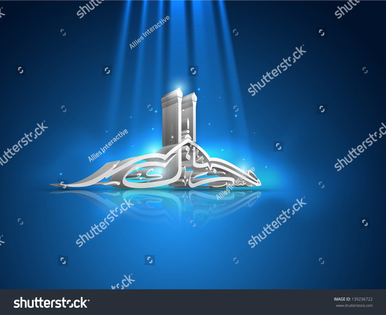 Arabic Islamic Calligraphy 3d Text Eid Stock Vector
