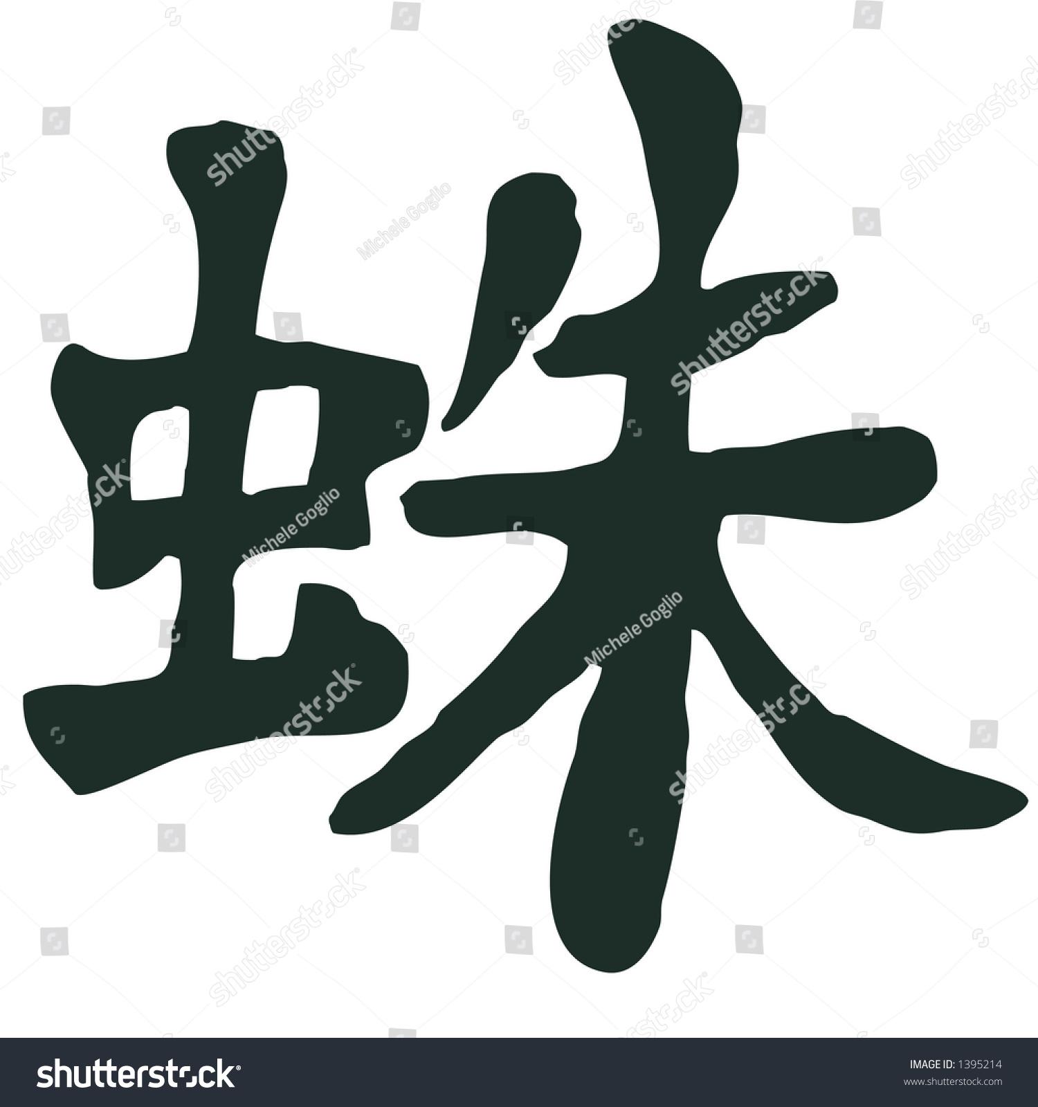 symbole japonais d 39 araignee stock photo 1395214 shutterstock. Black Bedroom Furniture Sets. Home Design Ideas
