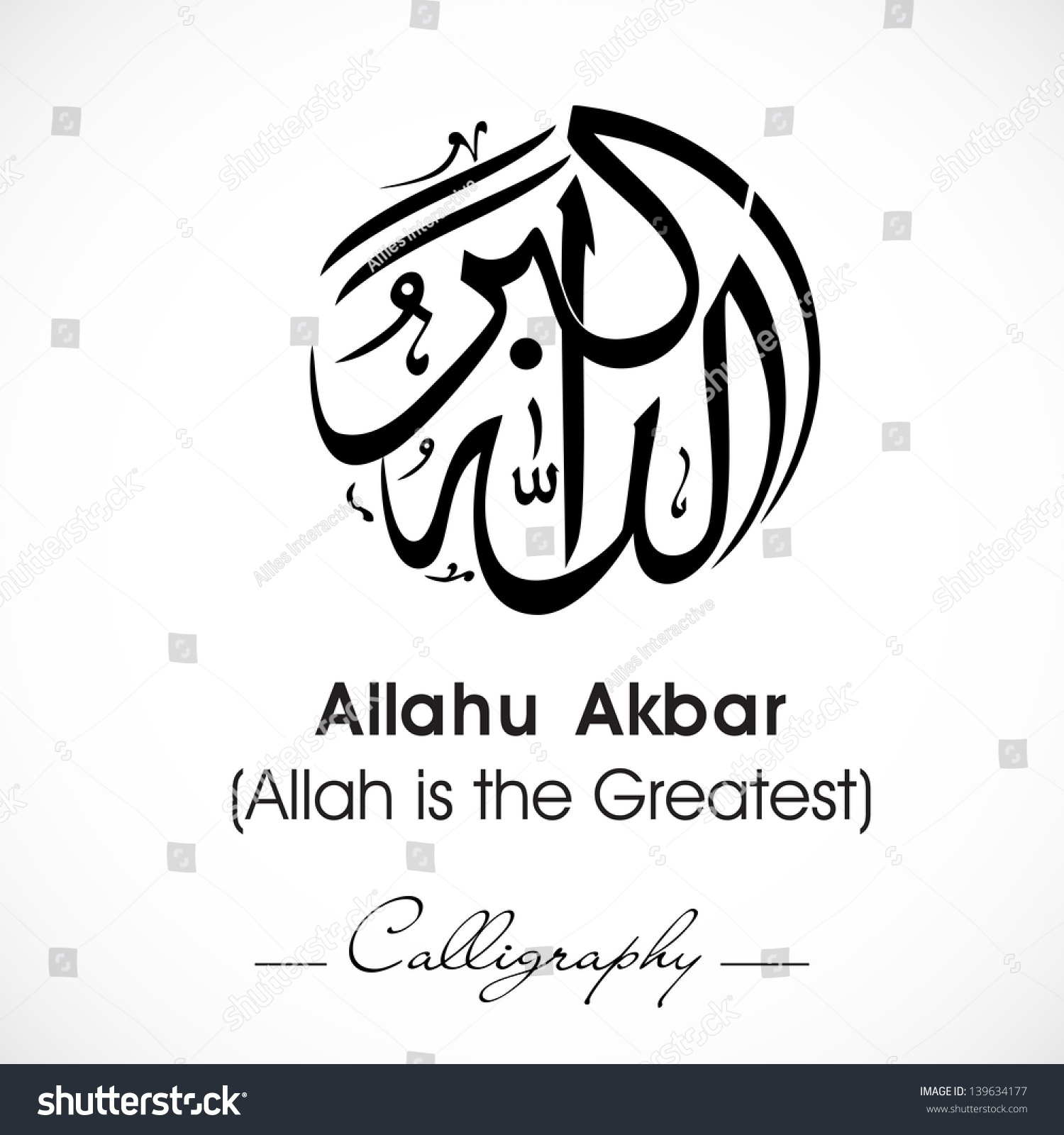 Arabic Islamic Calligraphy Duawish Allahu Akbar Stock: images of calligraphy