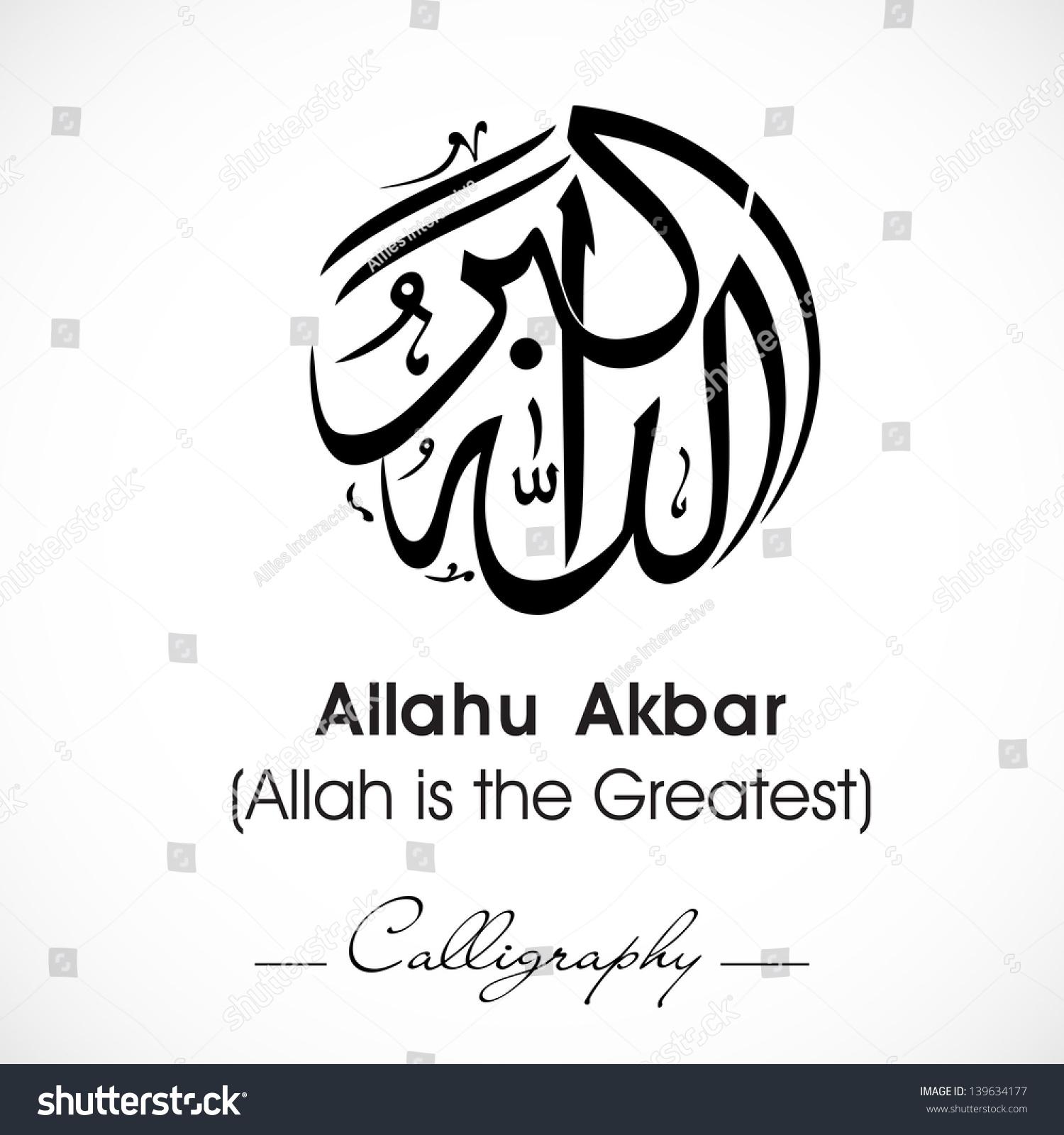 Arabic Islamic calligraphy of dua(wish) Allahu Akbar ( Allah is the ...