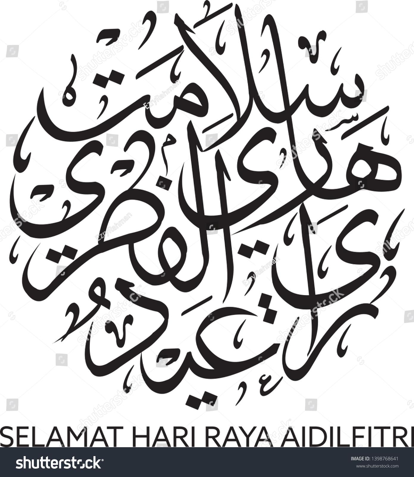 Selamat Hari Raya Aidilfitri Eid Greetings Stock Vector Royalty Free 1398768641