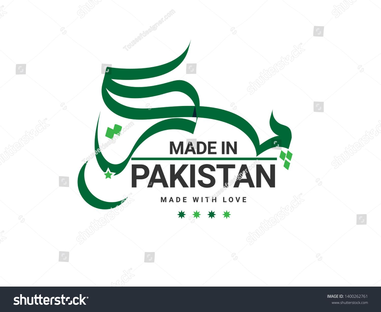 Pakistan Written Urdu Language Made Pakistan Stock Vector