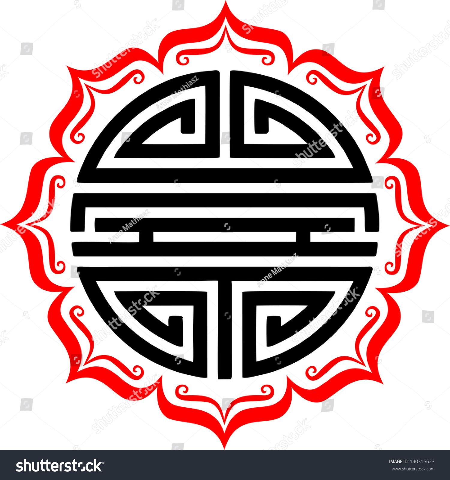 Shou Symbol Lotus Chinese Character Longevity Stock Vector Royalty