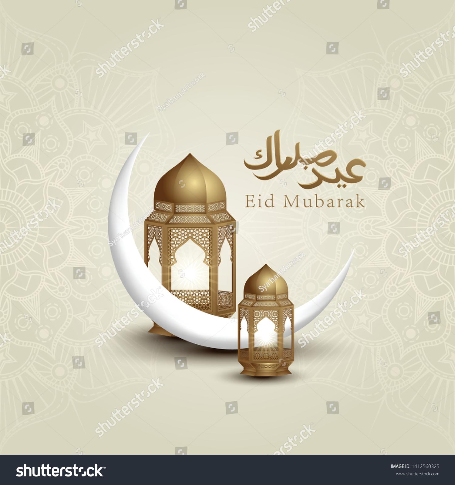 Eid Mubarak Islamic Calligraphy Golden Moon Stock Vector Royalty Free 1412560325