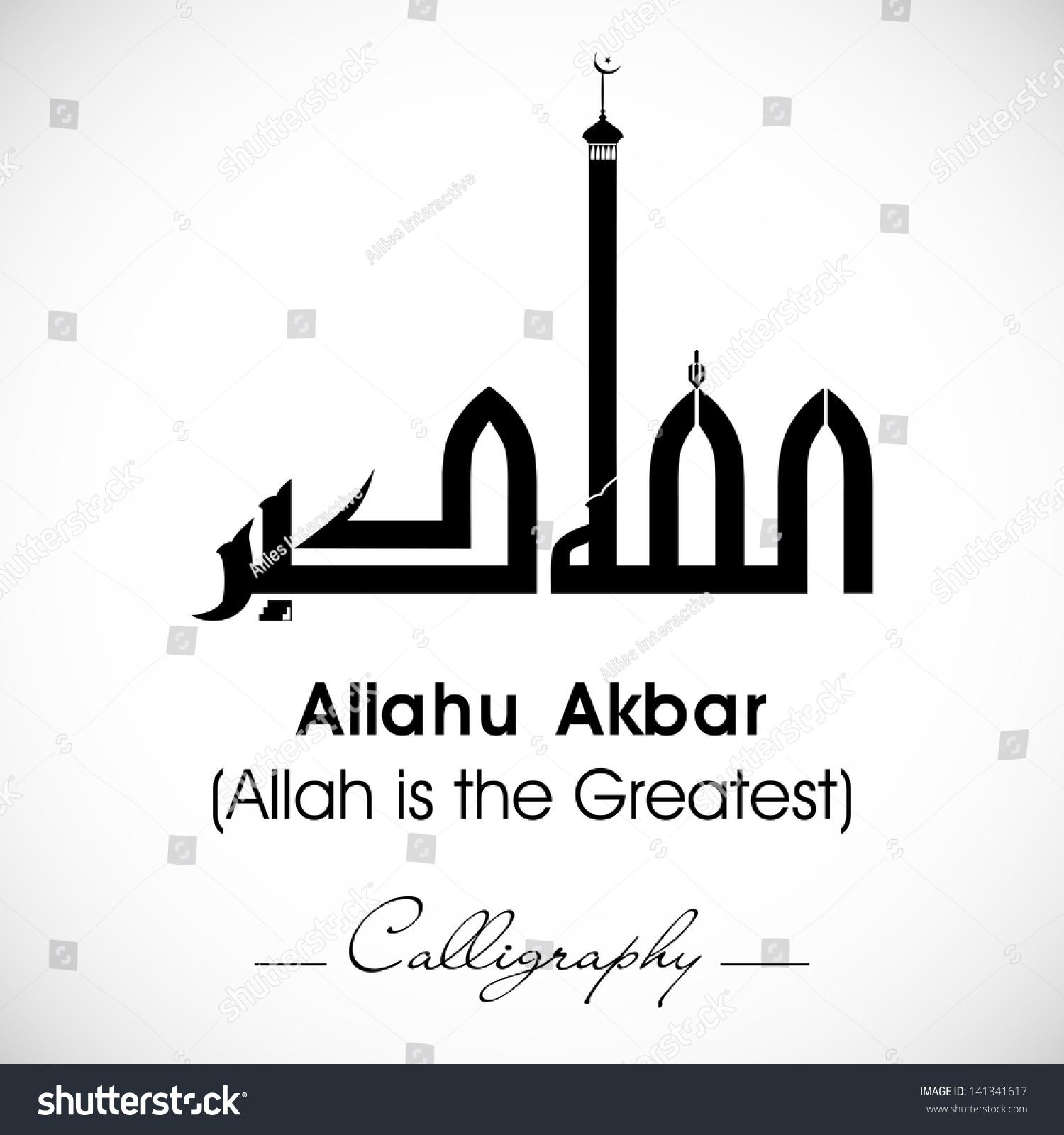 Arabic Islamic calligraphy of dua(wish) Allahu Akbar (Allah is the ...