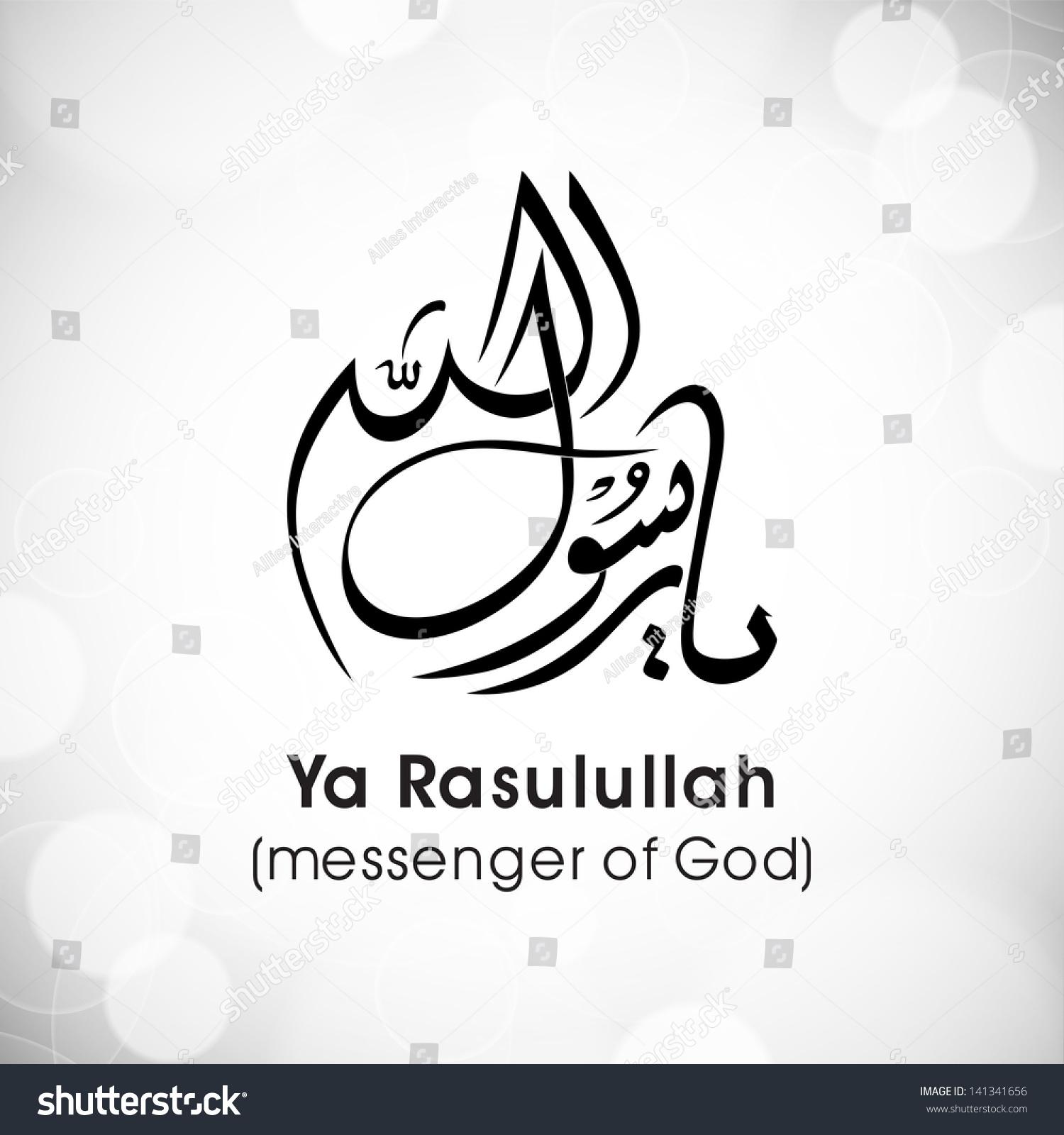 arabic islamic calligraphy duawish ya rasulullah stock vector