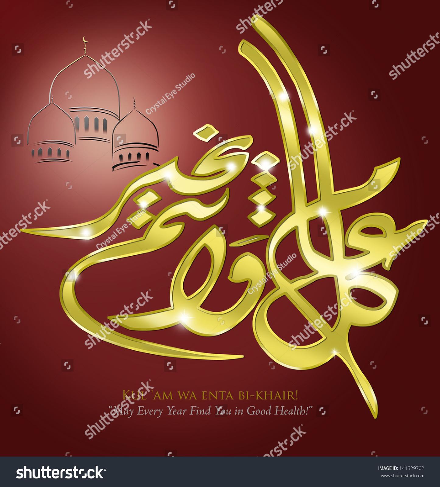 Arabic Ramadan Greeting Translation Stock Illustration 141529702