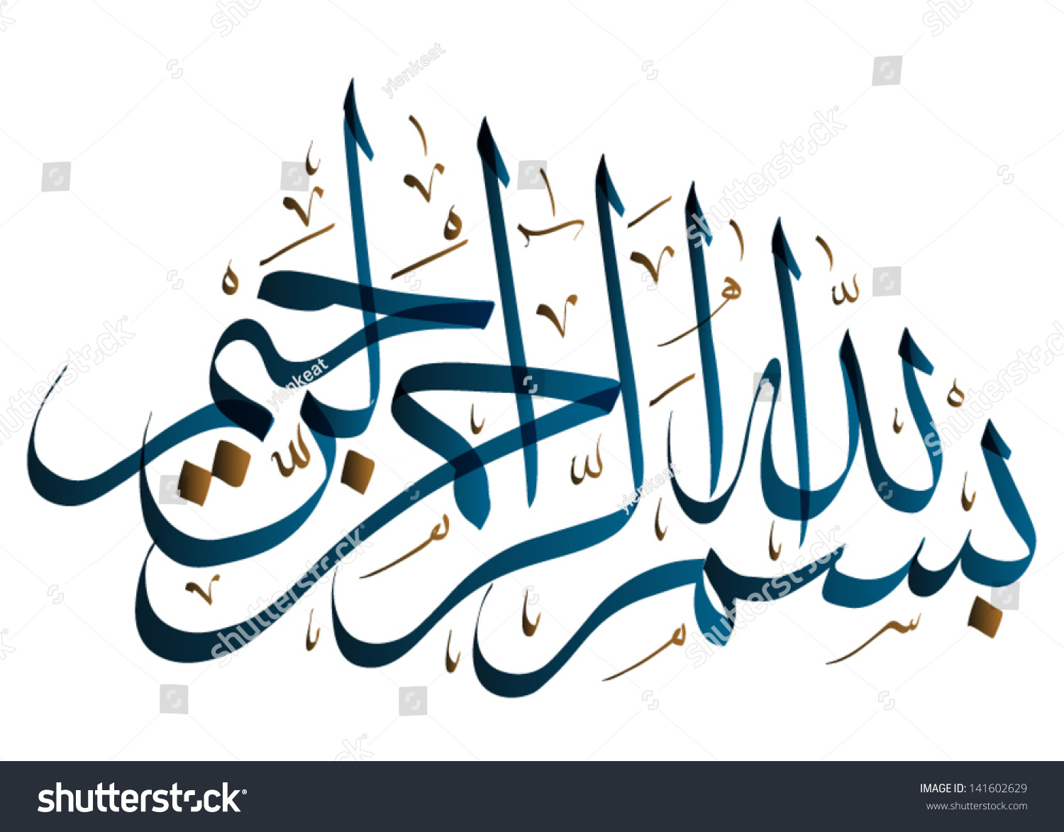 Vector Arabic Calligraphy Translation Basmala Name Stock ...